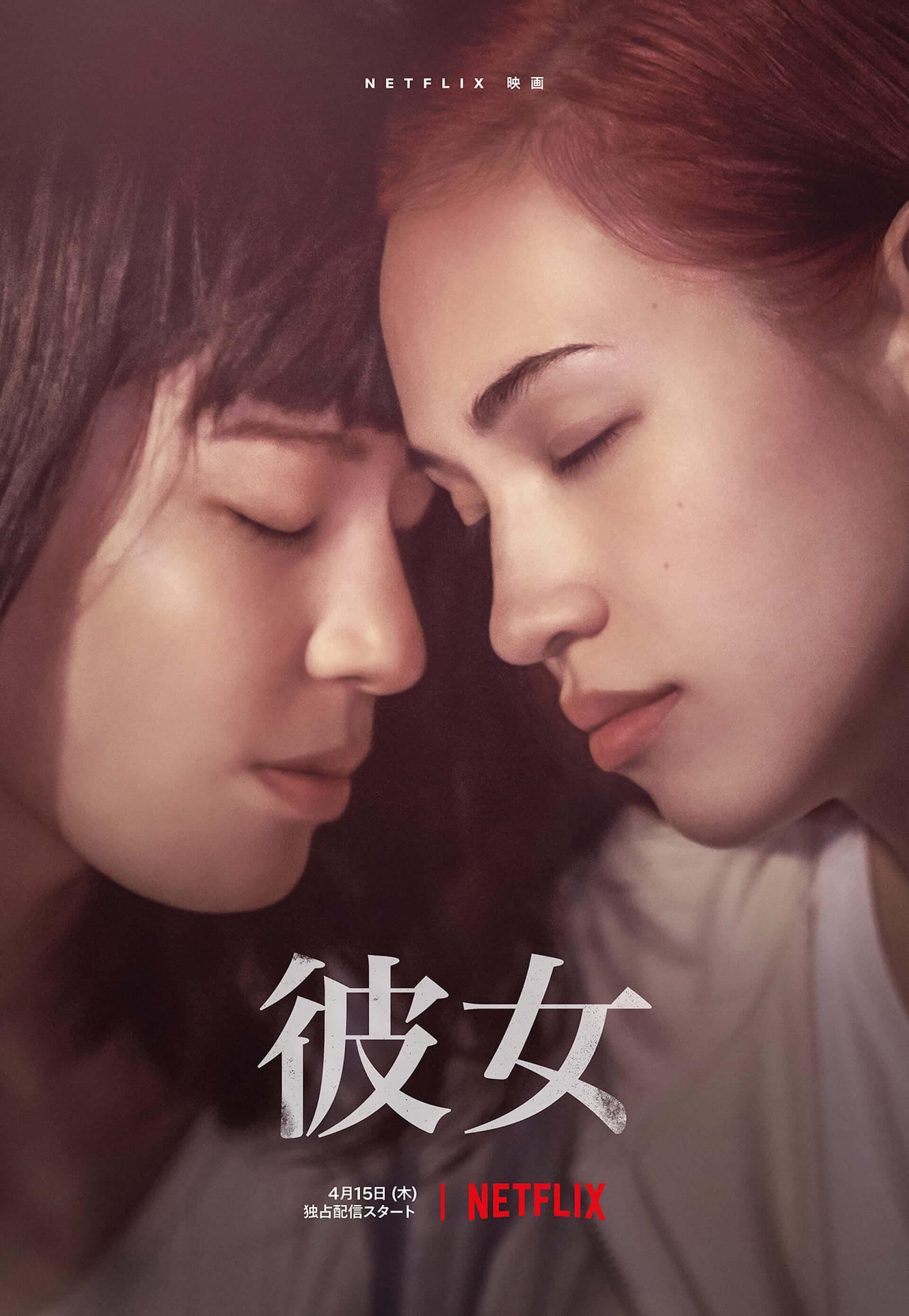 水原希子とさとうほなみ演じる2人の愛の行方とは…Netflix映画『彼女』のティーザー予告編&場面写真が解禁 film210224_netflix-kanojo_2-1920x2780