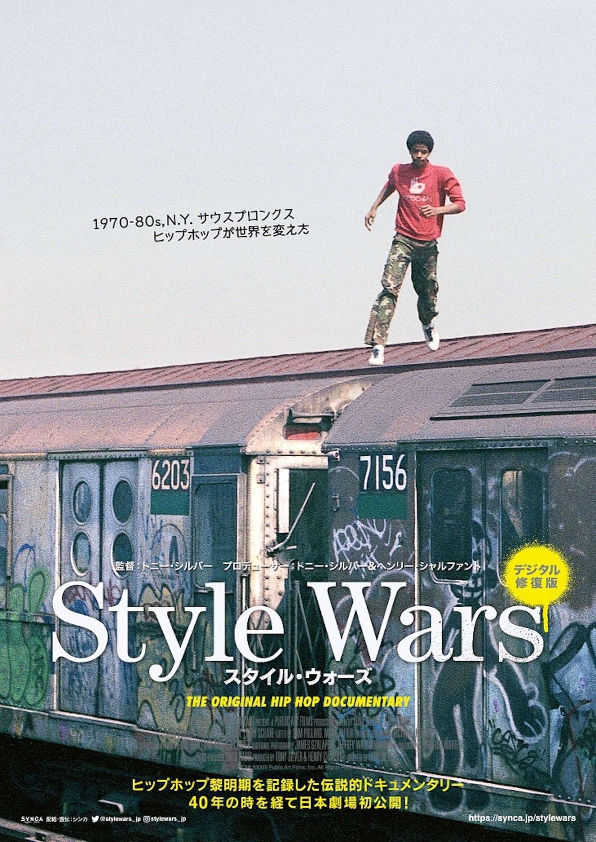 ヒップホップ黎明期を記録したドキュメンタリー映画『Style Wars』冒頭映像が解禁!ANI、サイプレス上野、ダースレイダーらのコメントも到着 film210224_stylewars_2-1920x2711