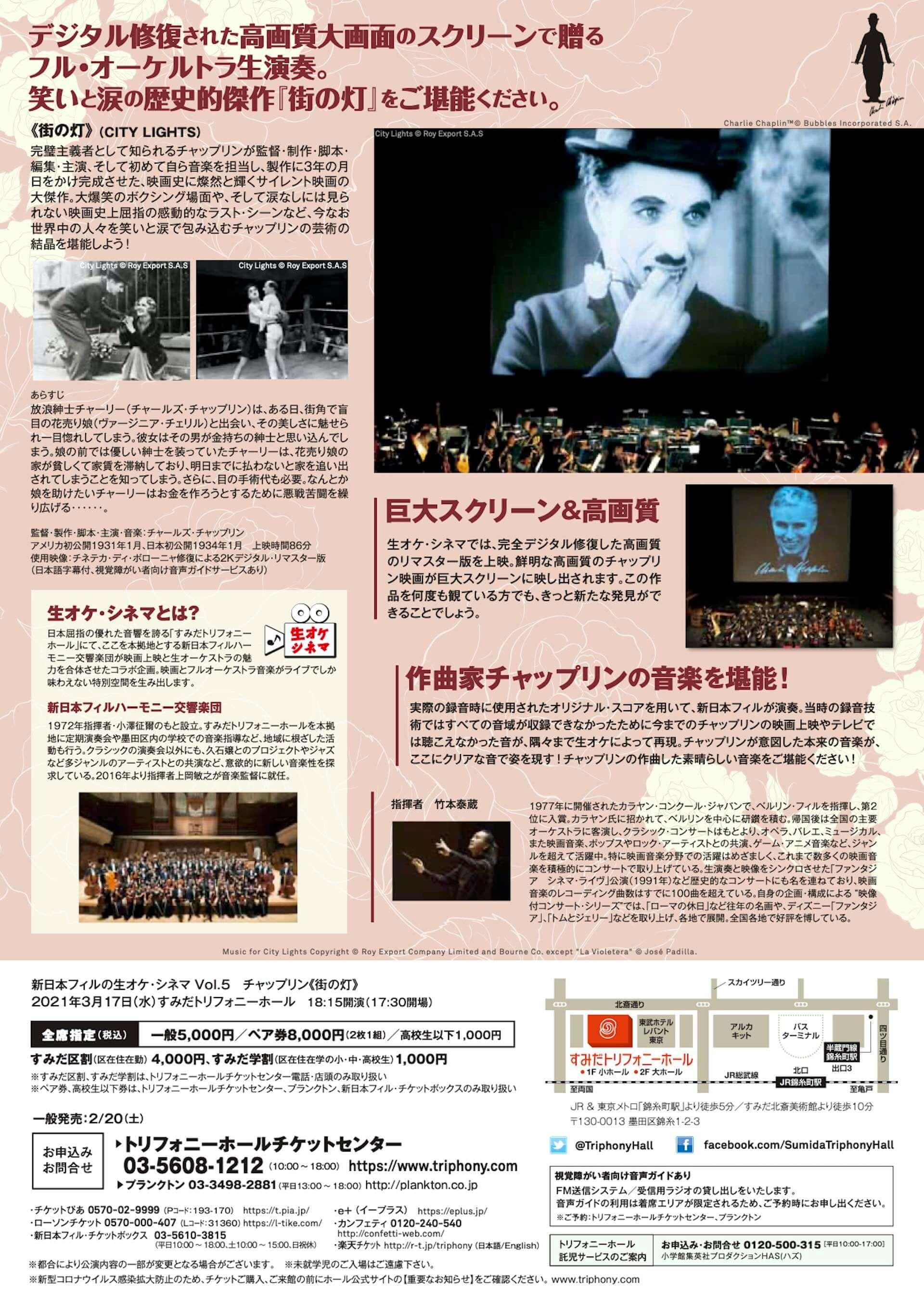 チャップリン最高傑作との呼び声高い映画『街の灯』が<生オケ・シネマ>にて上映決定!新日本フィルがオリジナルスコアを演奏 film210224_chaplin_1-1920x2714
