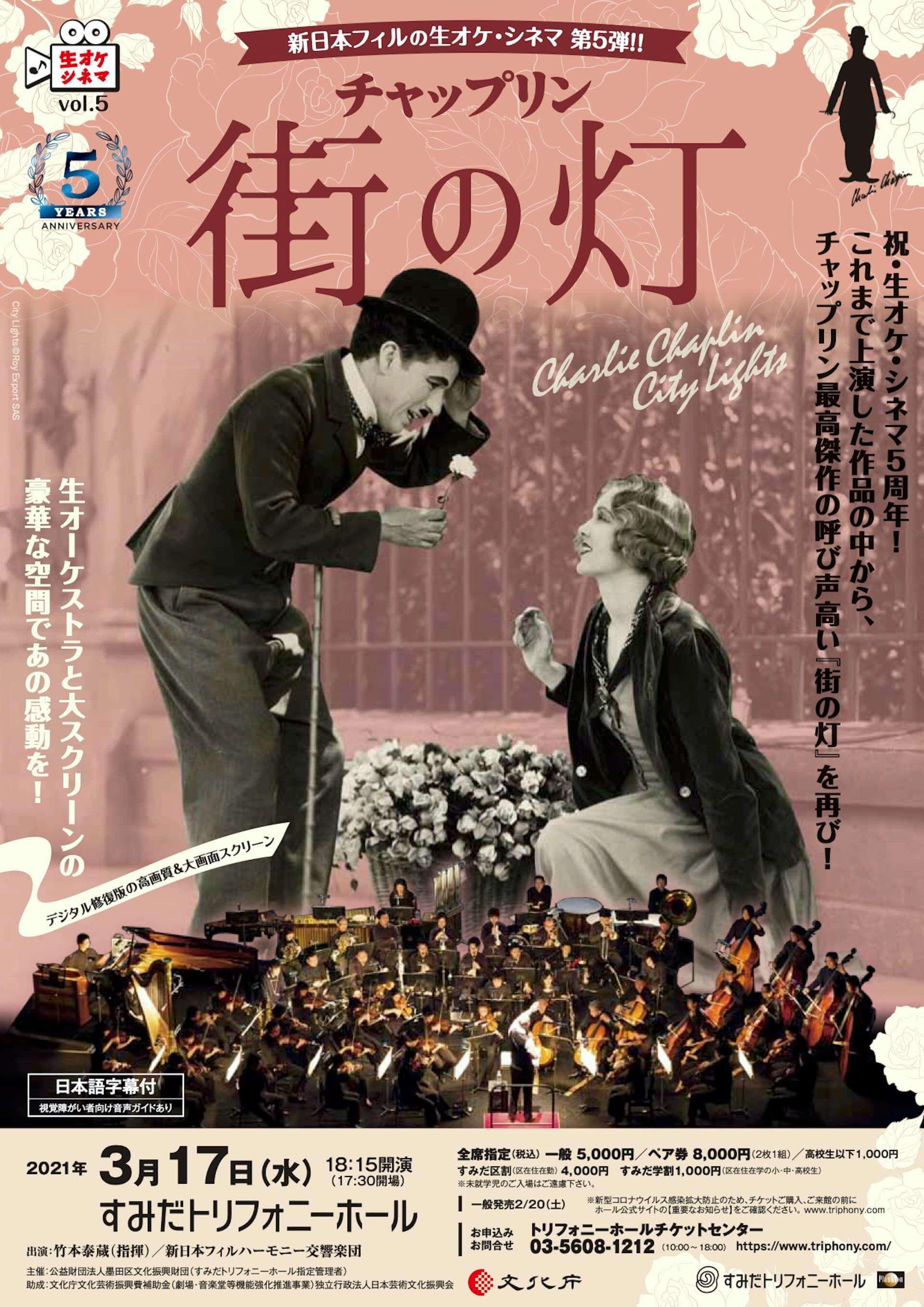 チャップリン最高傑作との呼び声高い映画『街の灯』が<生オケ・シネマ>にて上映決定!新日本フィルがオリジナルスコアを演奏 film210224_chaplin_2-1920x2714