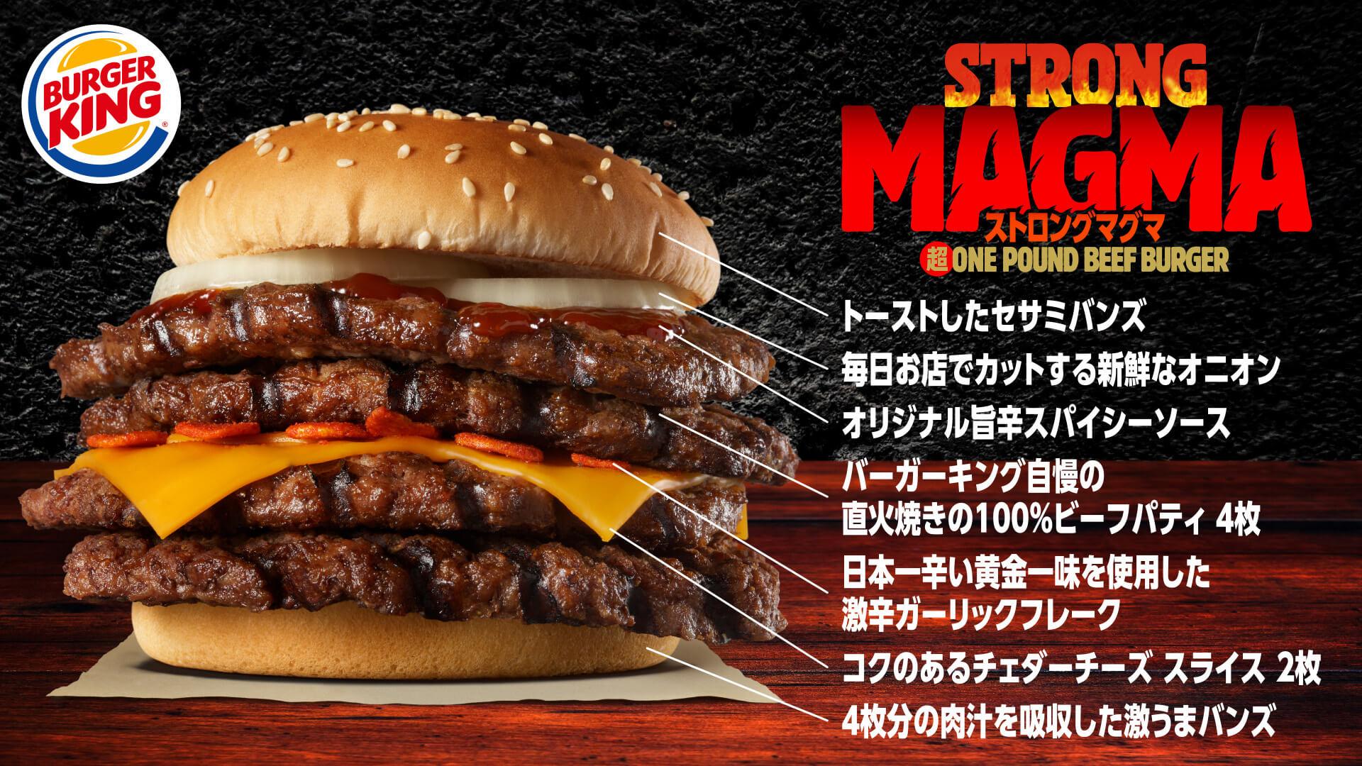バーガーキング最強のデカさ&辛さを味わおう!『ストロング マグマ超ワンパウンドビーフバーガー』が期間限定新発売 gourmet210225_burgerking_magma_4