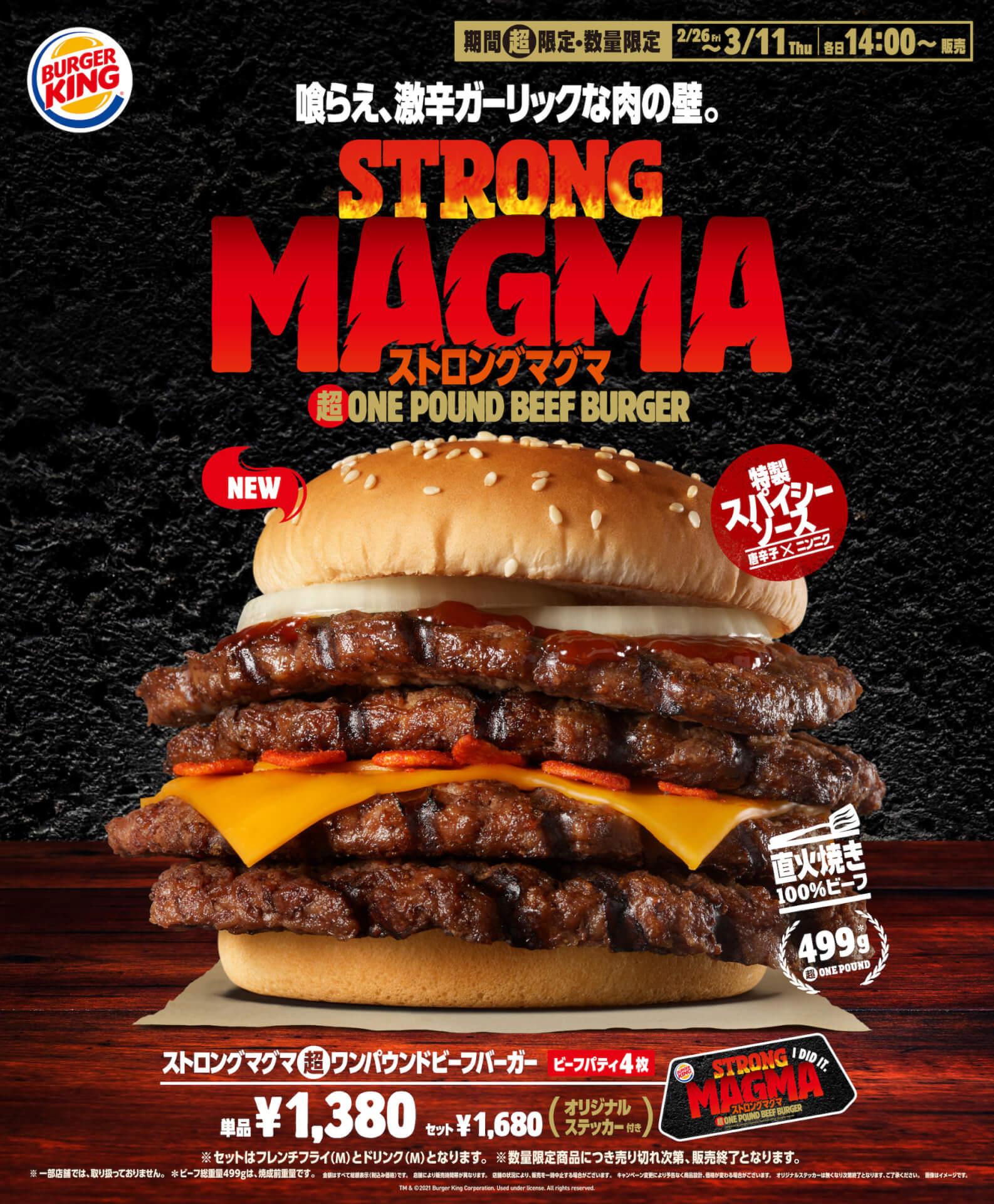 バーガーキング最強のデカさ&辛さを味わおう!『ストロング マグマ超ワンパウンドビーフバーガー』が期間限定新発売 gourmet210225_burgerking_magma_1
