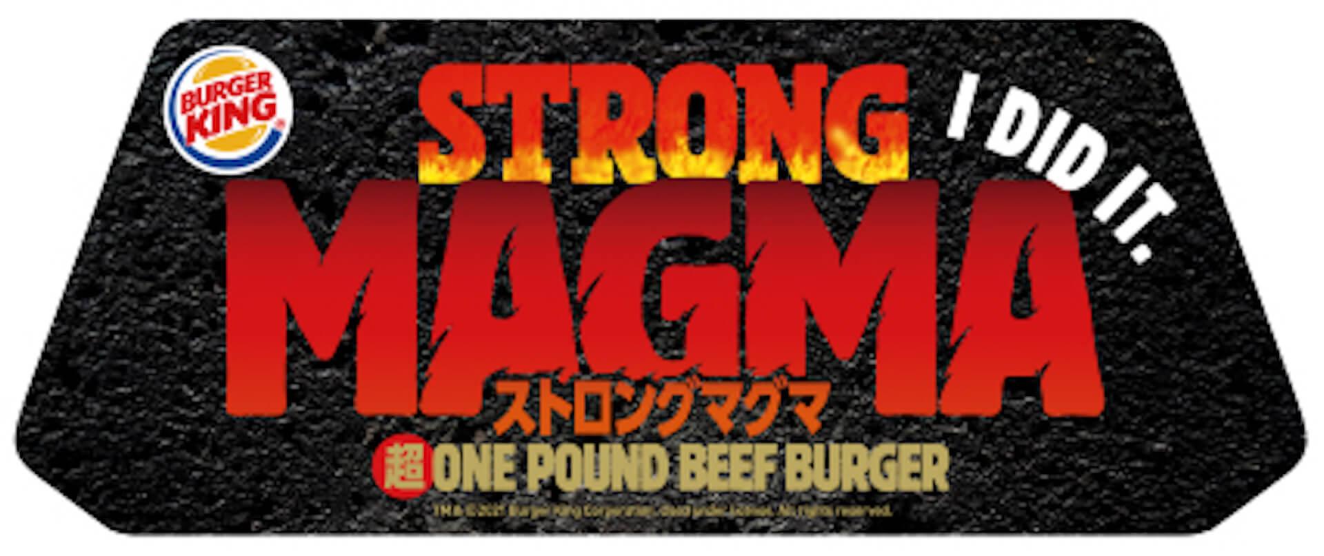 バーガーキング最強のデカさ&辛さを味わおう!『ストロング マグマ超ワンパウンドビーフバーガー』が期間限定新発売 gourmet210225_burgerking_magma_3