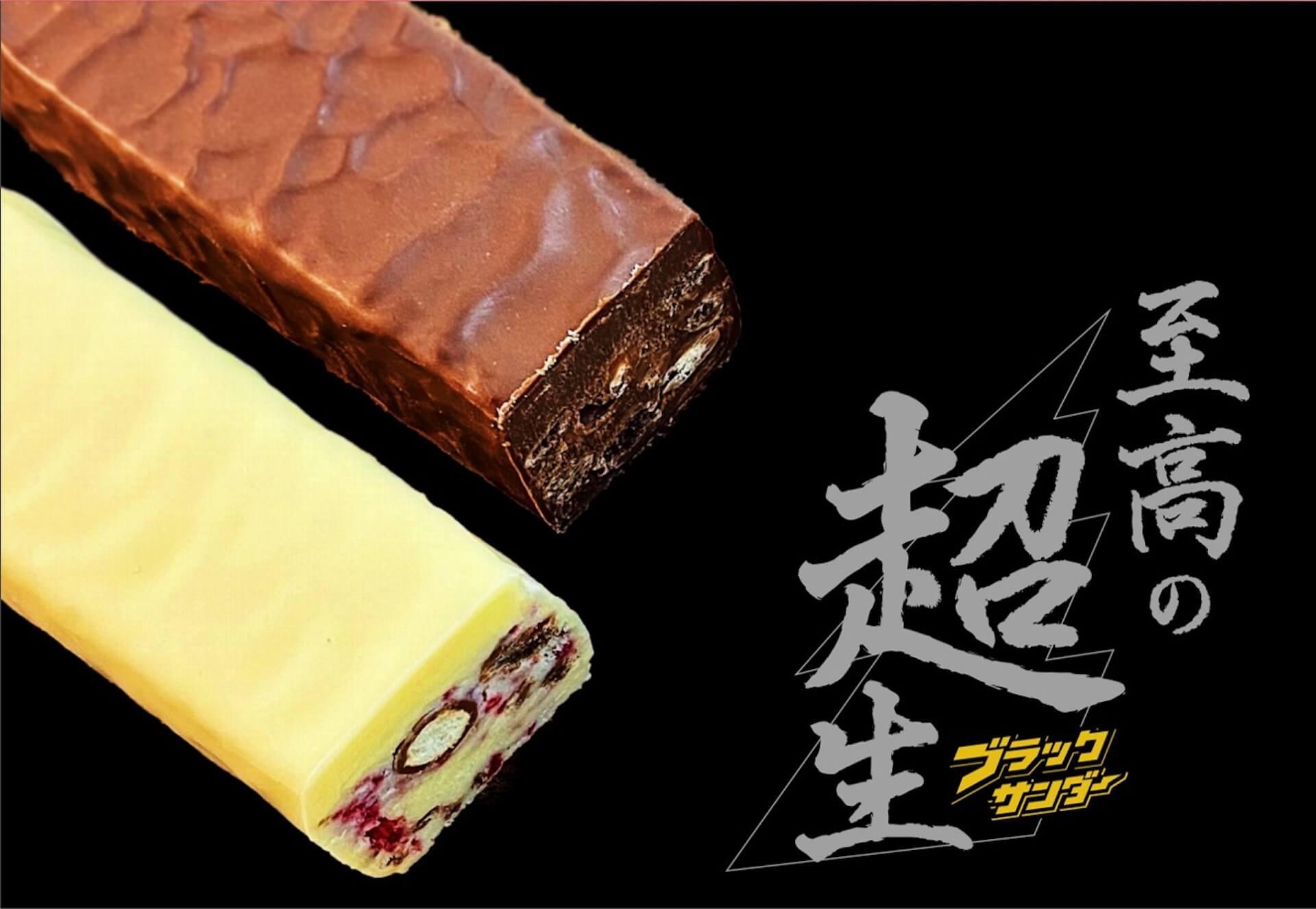 ブラックサンダーシリーズからバレンタイン限定商品が登場!クリーミーな生チョコや新食感のソースがけチョコが発売 gourmet210126_blacksanda_valentine_5