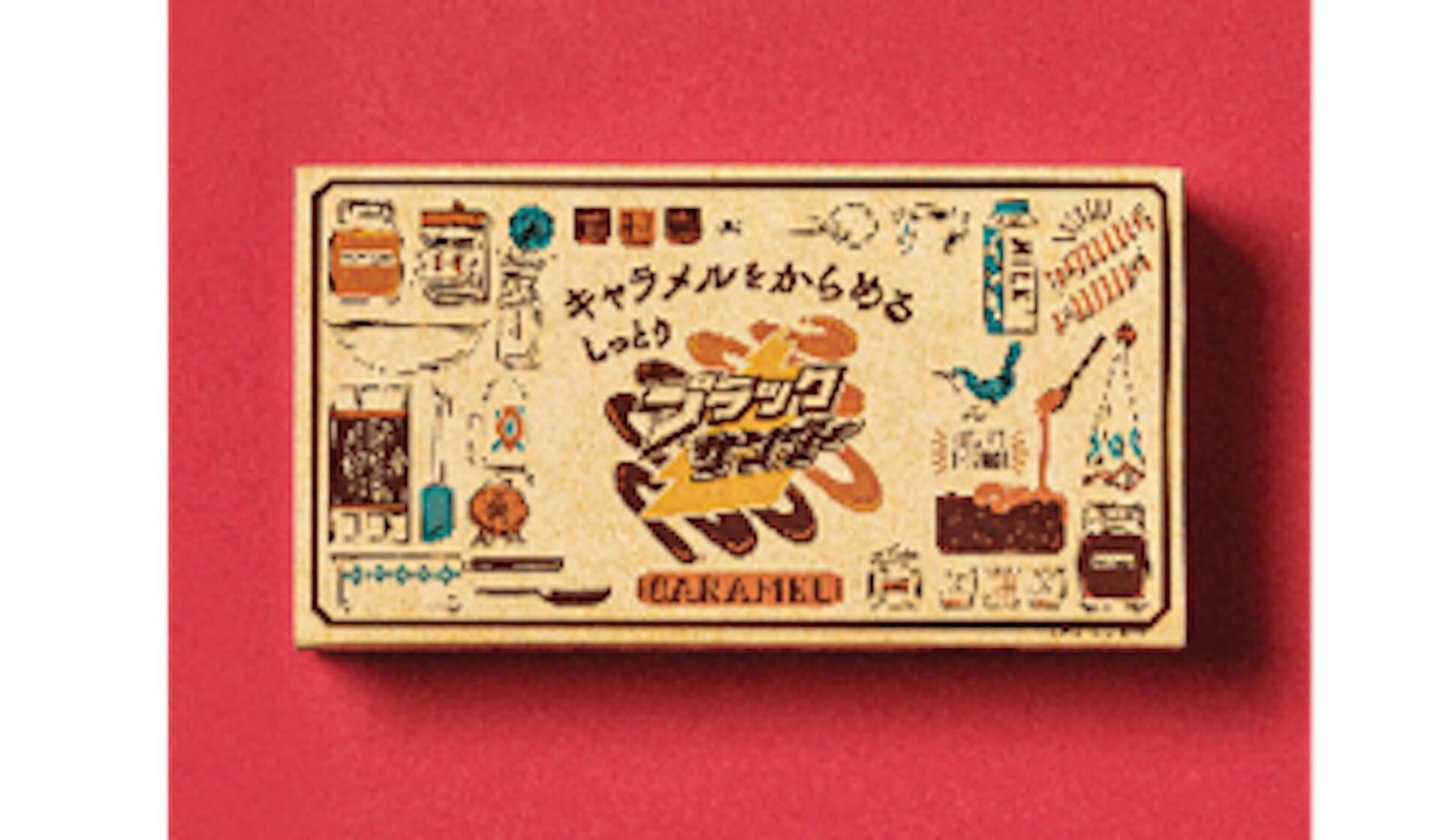 ブラックサンダーシリーズからバレンタイン限定商品が登場!クリーミーな生チョコや新食感のソースがけチョコが発売 gourmet210126_blacksanda_valentine_3