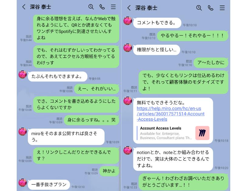 集合知で顧客体験をモダナイズするー台湾インディーズ音楽カオスマップ制作秘話 column210125_taiwan-08