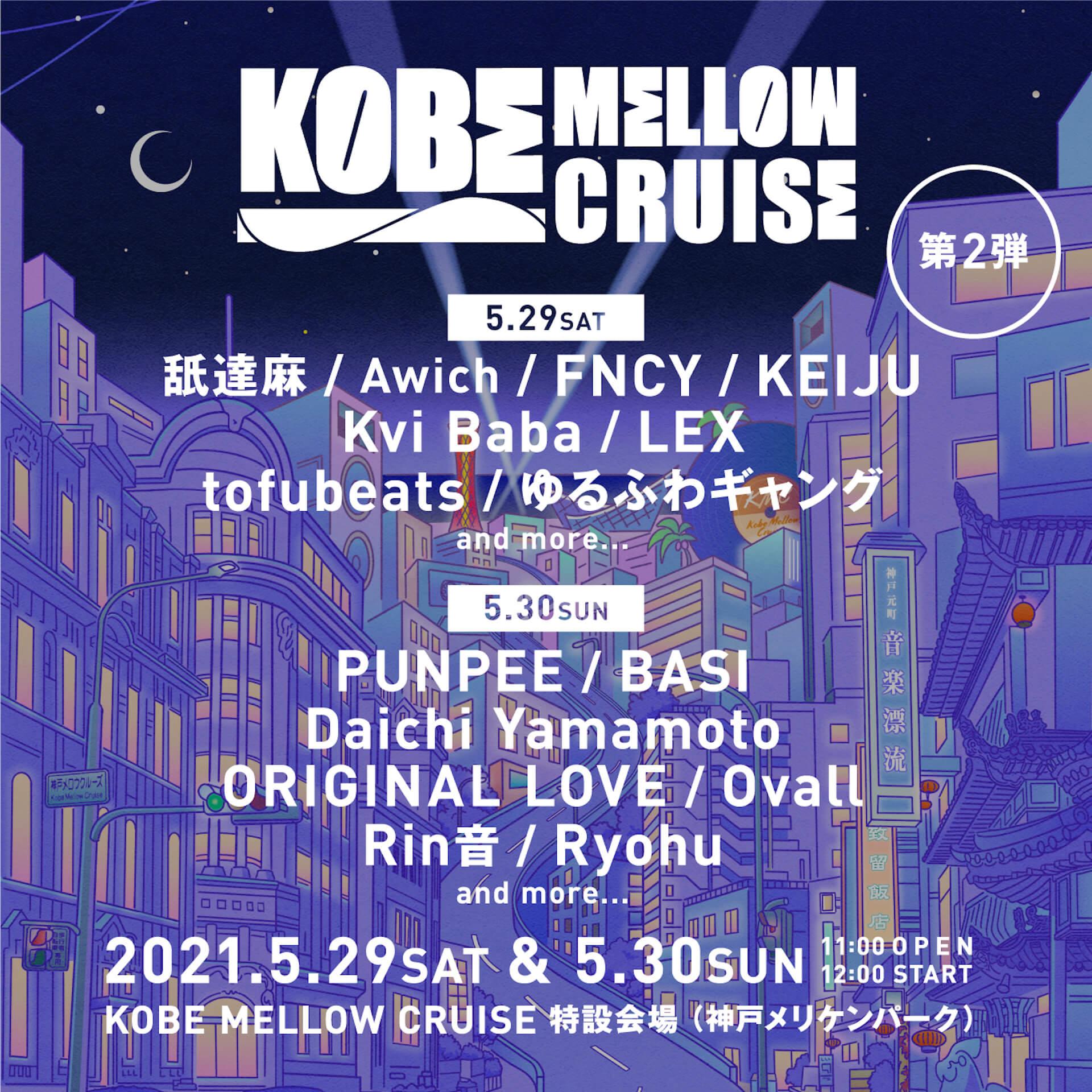 新フェス<KOBE MELLOW CRUISE>にAwich、tofubeats、BASI、ゆるふわギャングが出演決定!2日間の日割りも発表 music210226_kmc_2