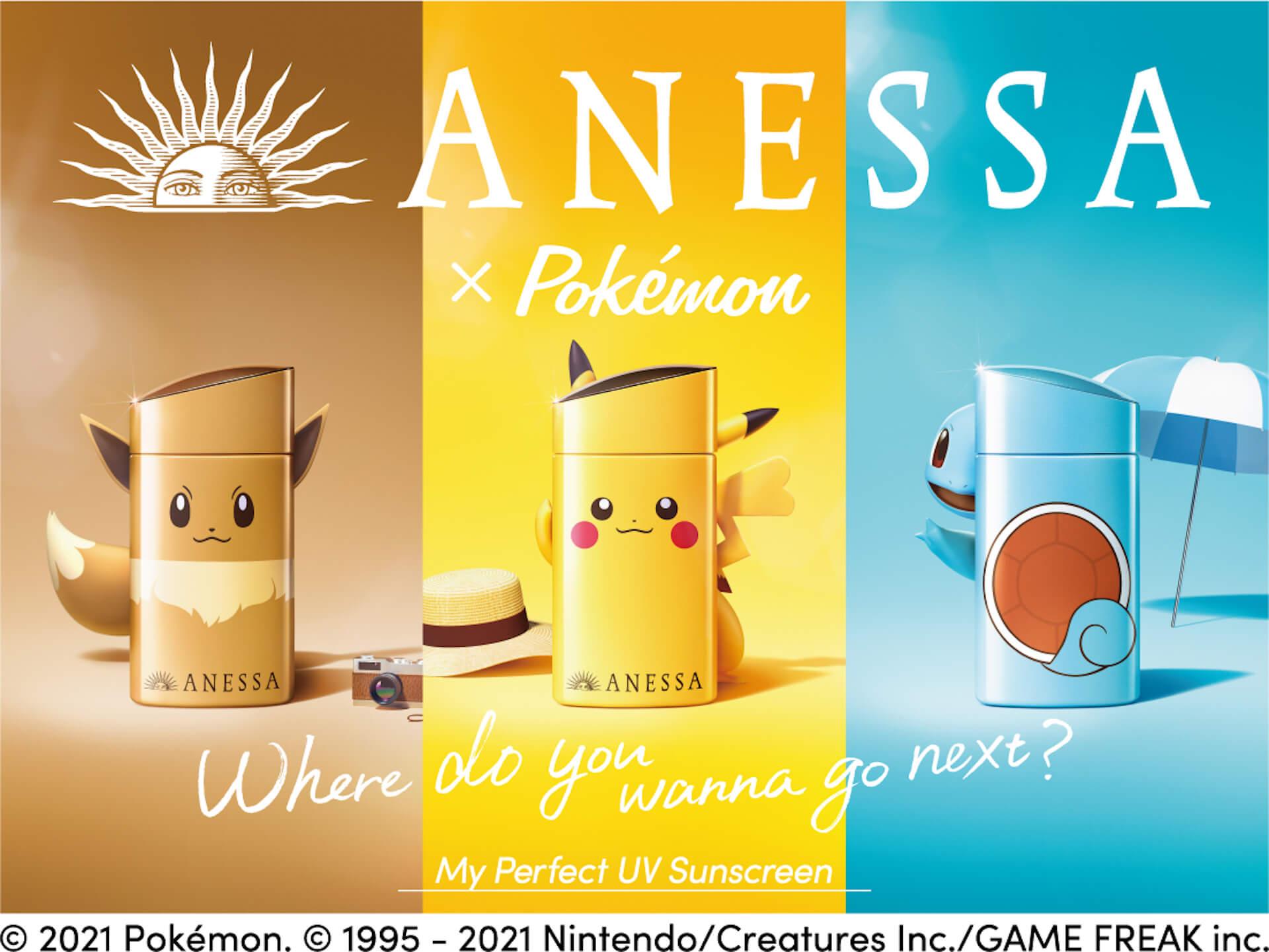 アネッサとポケモンのコラボが実現!ピカチュウ、イーブイ、ゼニガメの日焼け止めが数量限定で発売決定 life210226_pokemon_anessa_1