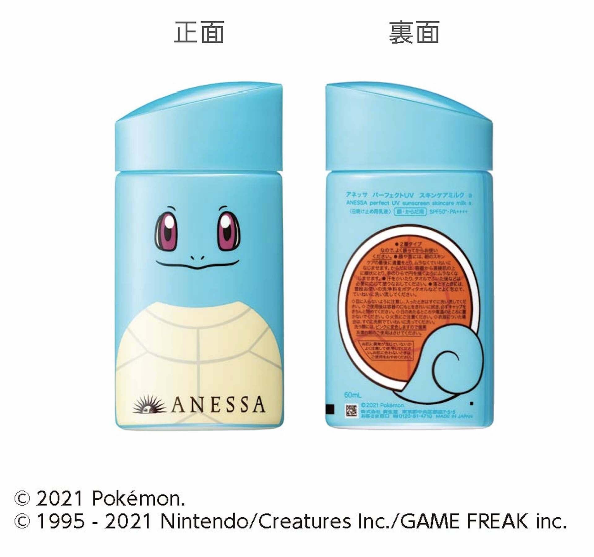 アネッサとポケモンのコラボが実現!ピカチュウ、イーブイ、ゼニガメの日焼け止めが数量限定で発売決定 life210226_pokemon_anessa_3