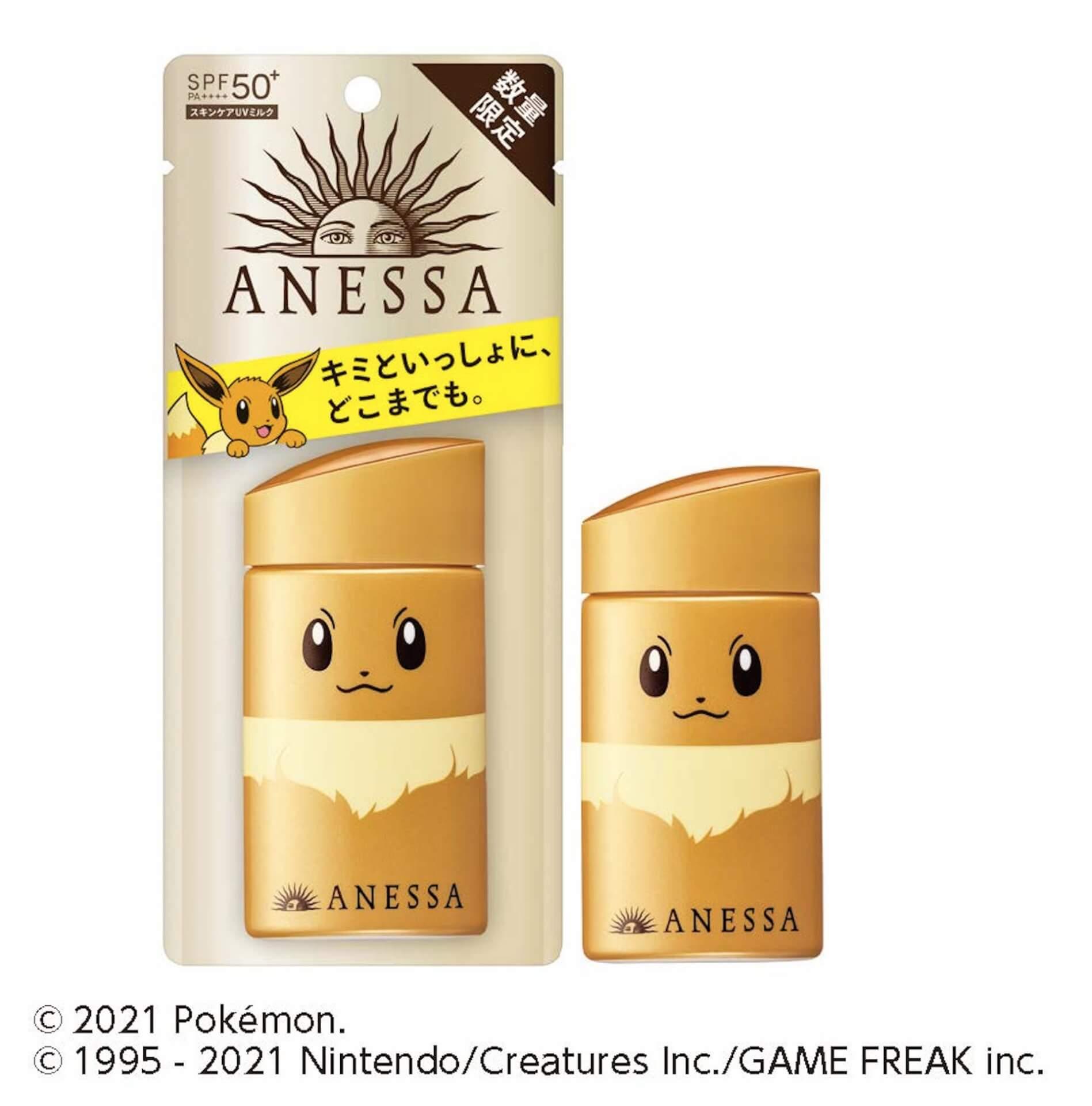 アネッサとポケモンのコラボが実現!ピカチュウ、イーブイ、ゼニガメの日焼け止めが数量限定で発売決定 life210226_pokemon_anessa_6