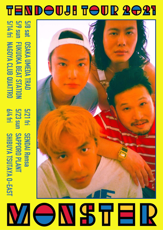 TENDOUJIが年内に新アルバム『MONSTER』と『Smoke!!』をリリース&全国ツアー実施決定!YouTube番組もスタート music210301_tendouji_3-1920x2716