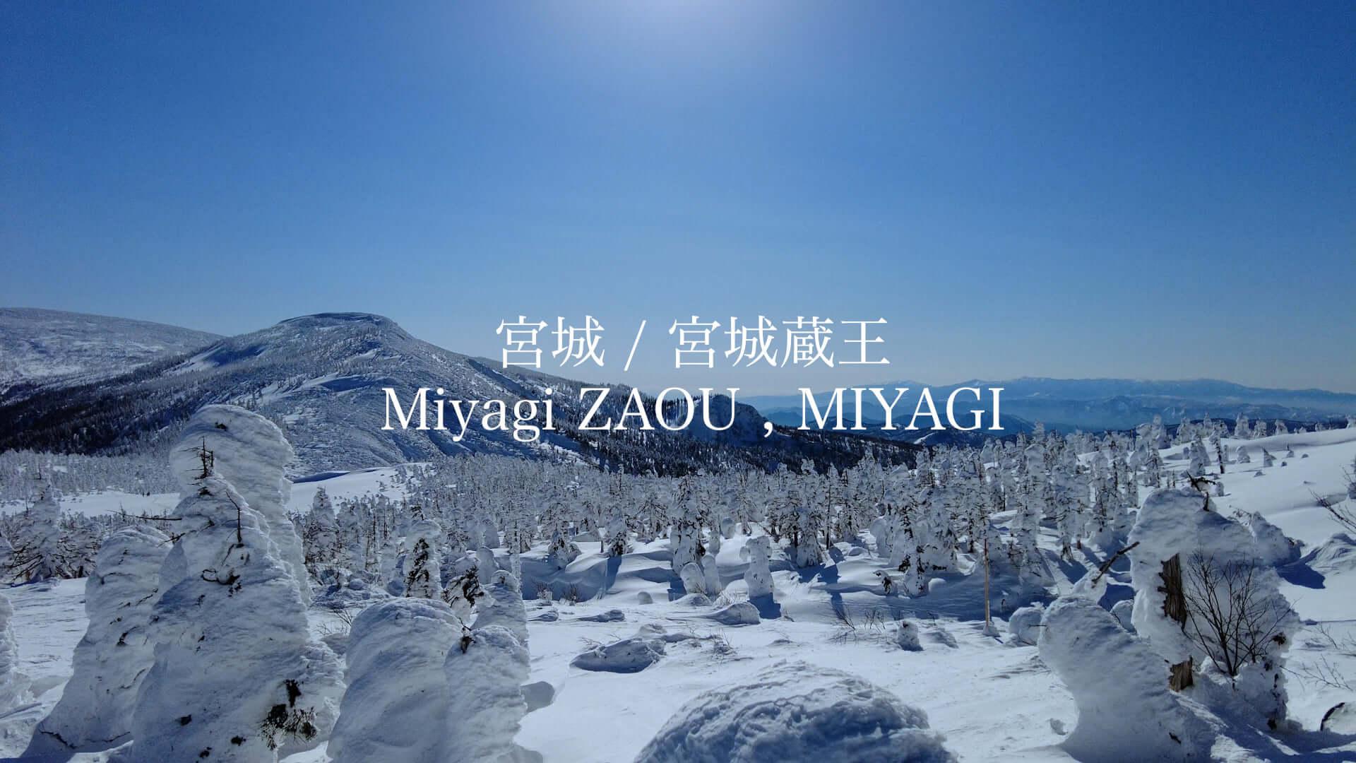 Kuniyuki Takahashiがマイナス6度の樹氷原で完全即興テクノライブを敢行!絶景音楽配信メディア「That Is Good」第7弾のショートPVが解禁 music210301_thatisgood_2-1920x1080