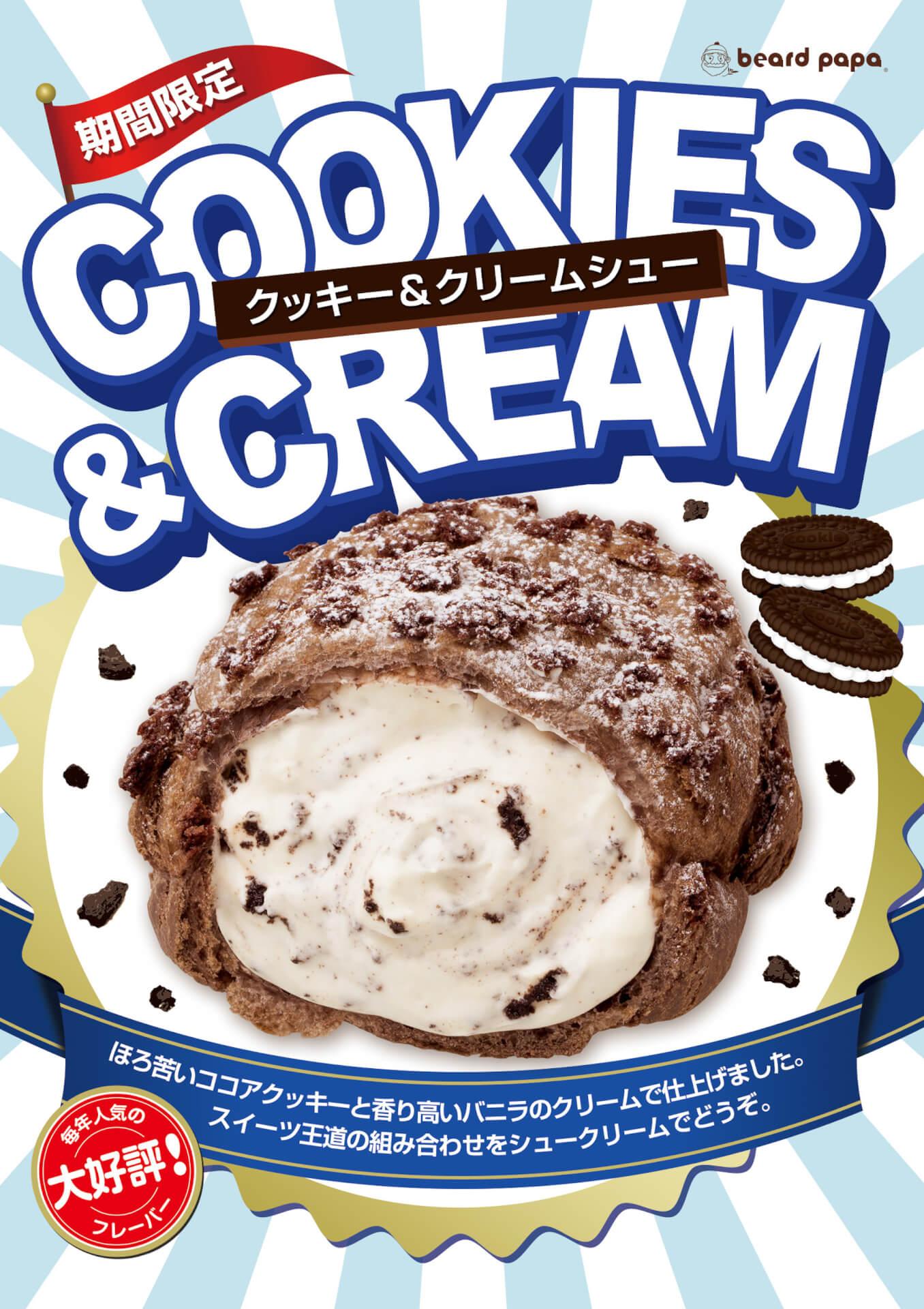 ビアードパパに期間限定のシュークリーム「かりんとうシュー」と「クッキー&クリームシュー」が登場! gourmet210301_beardpapa_5