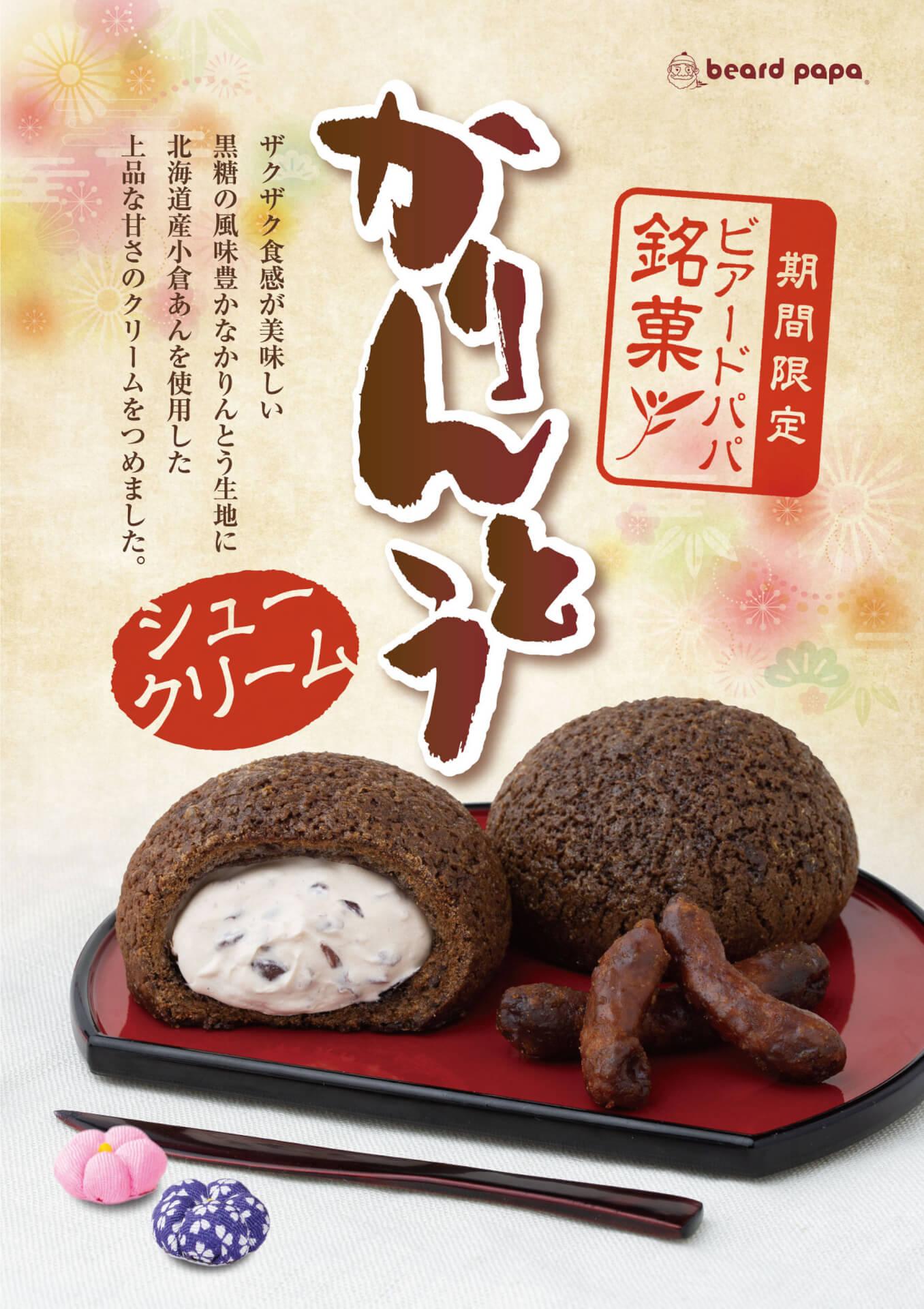 ビアードパパに期間限定のシュークリーム「かりんとうシュー」と「クッキー&クリームシュー」が登場! gourmet210301_beardpapa_6