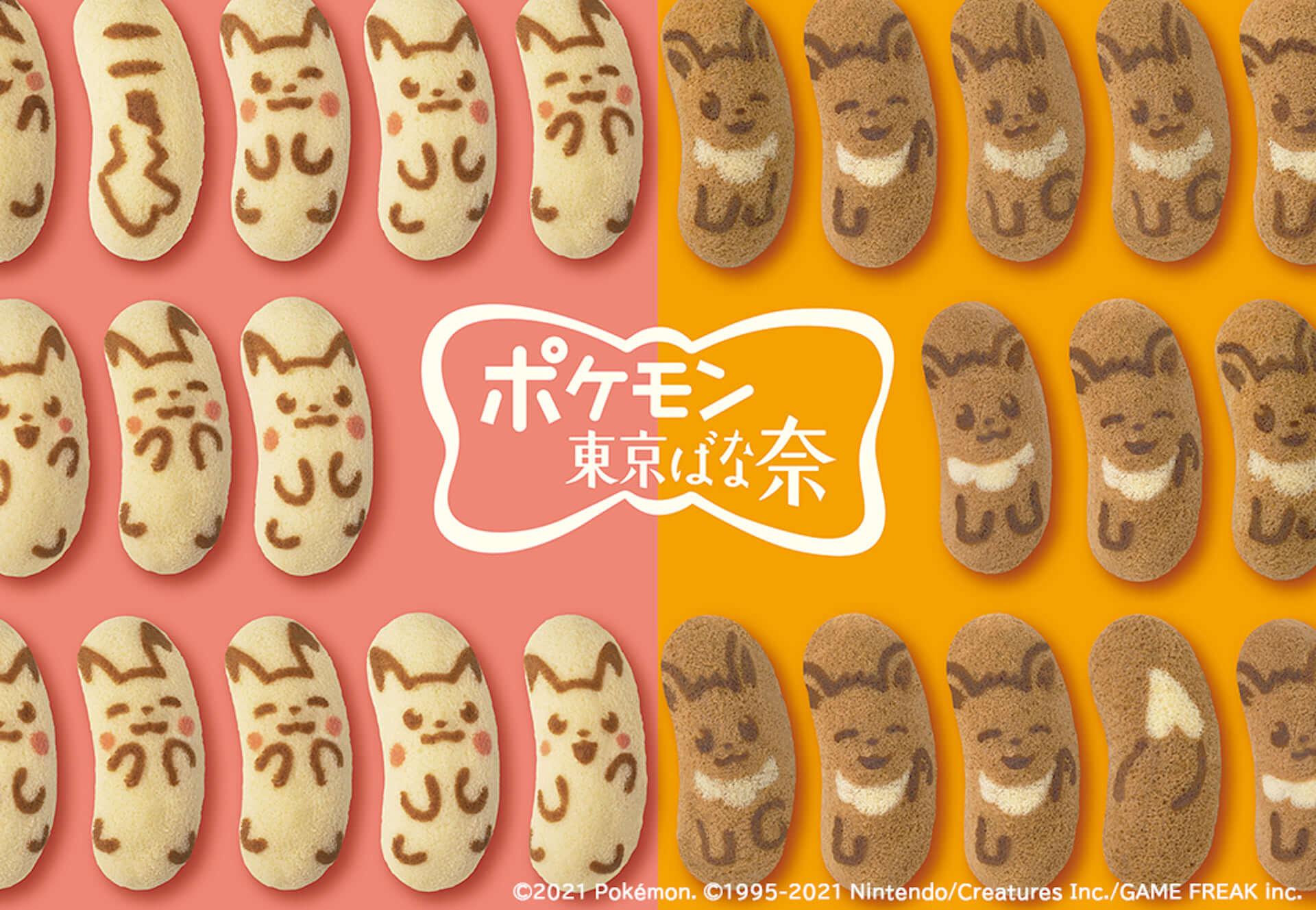 ピカチュウとイーブイをモチーフにした「ポケモン東京ばな奈」が東北4県に初上陸!岩手・宮城・山形・福島にて期間限定発売 gourmet210302_tokyobanana-pokemon_1-1920x1329