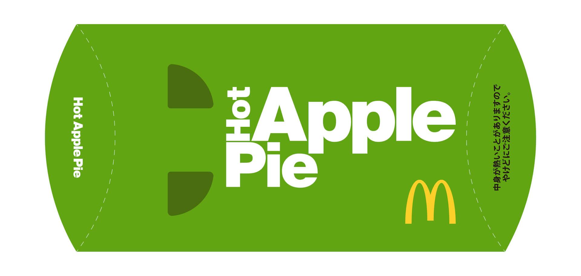 マクドナルドからチョコといちごが絡み合う新作フルーツパイ「ずるいチョコいちごパイ」が新登場!プレミアムローストコーヒーMサイズが100円で飲めるキャンペーンも gourmet210302_mcdonald_pie_1