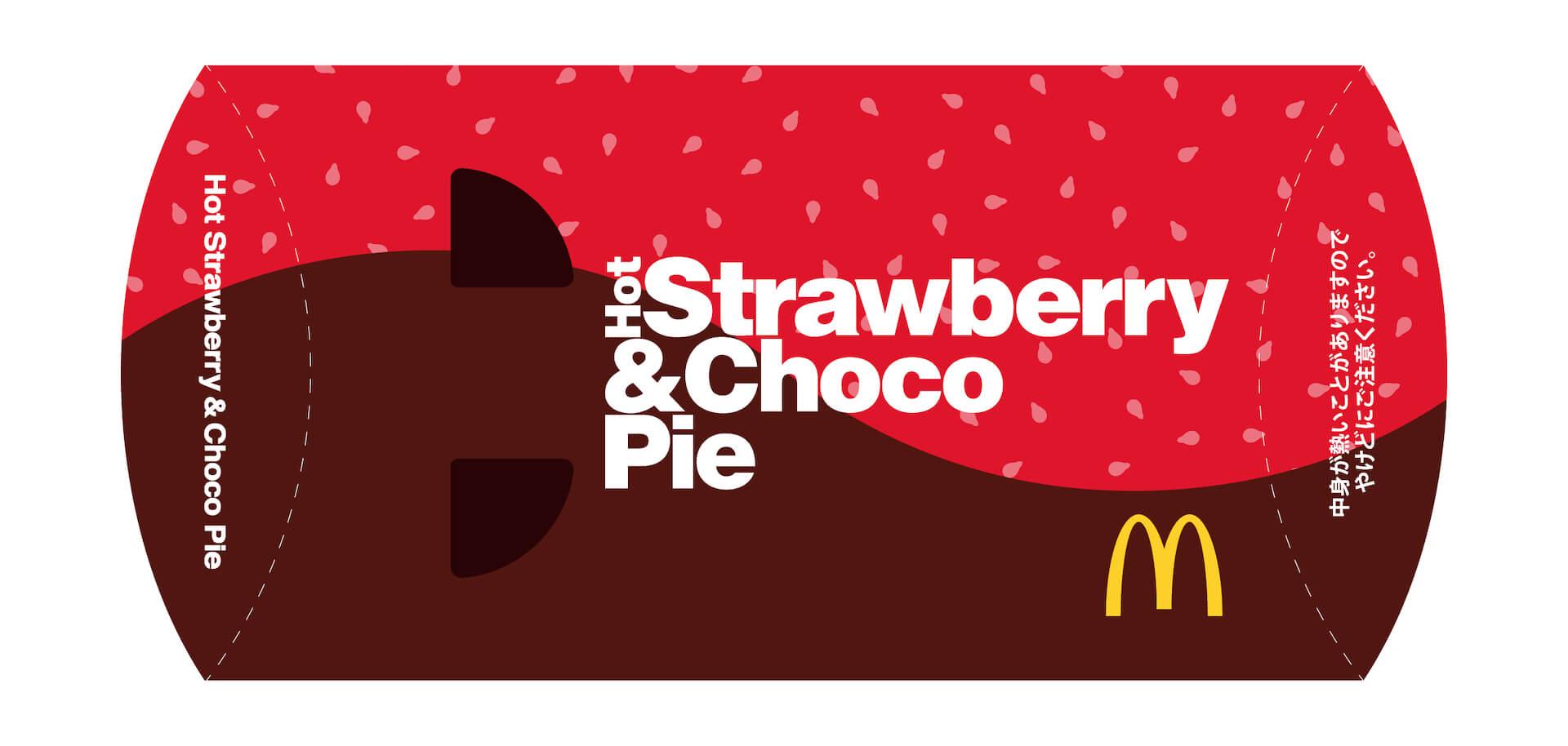 マクドナルドからチョコといちごが絡み合う新作フルーツパイ「ずるいチョコいちごパイ」が新登場!プレミアムローストコーヒーMサイズが100円で飲めるキャンペーンも gourmet210302_mcdonald_pie_2