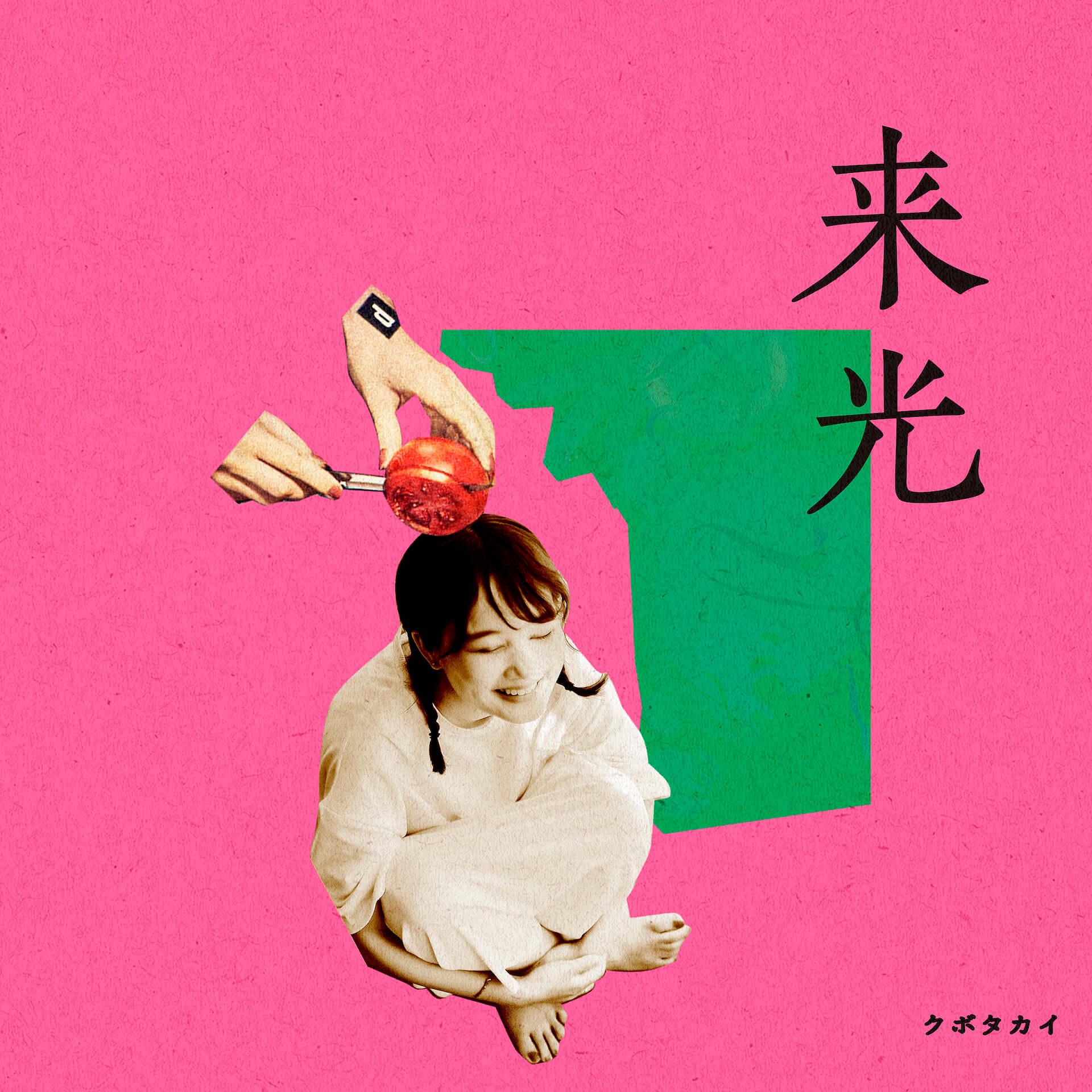 """クボタカイの1stフルアルバム『来光』がリリース決定&コメントも到着!新曲""""僕が死んでしまっても""""など全13曲を収録 music210302_kubotakai_1-1920x1920"""