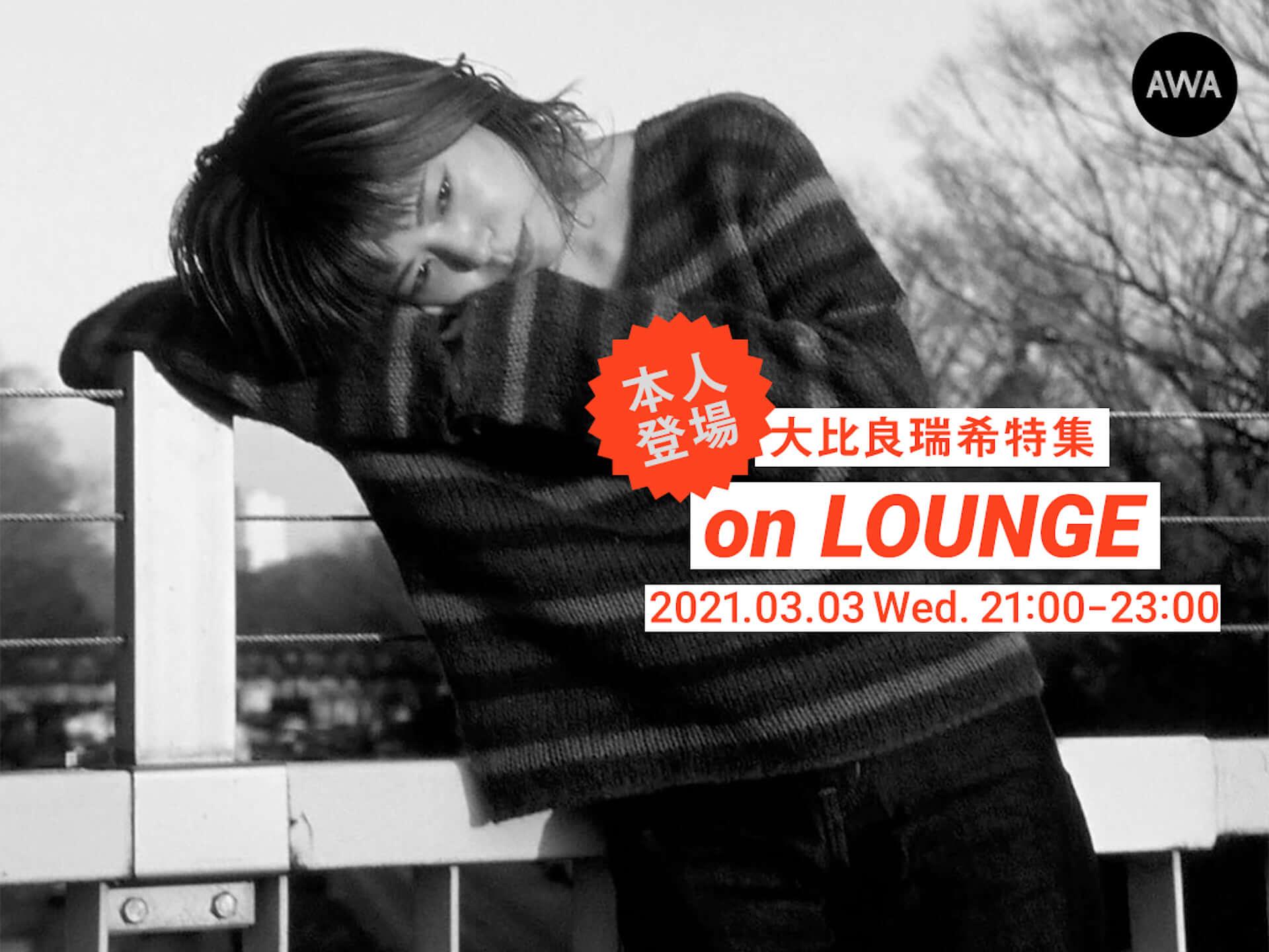 """大比良瑞希がZINを迎えたファンクチューン""""ダージリン""""をリリース!AWAの新機能「LOUNGE」にて記念イベントが今夜開催 music210303_ohiramizuki_1-1920x1440"""