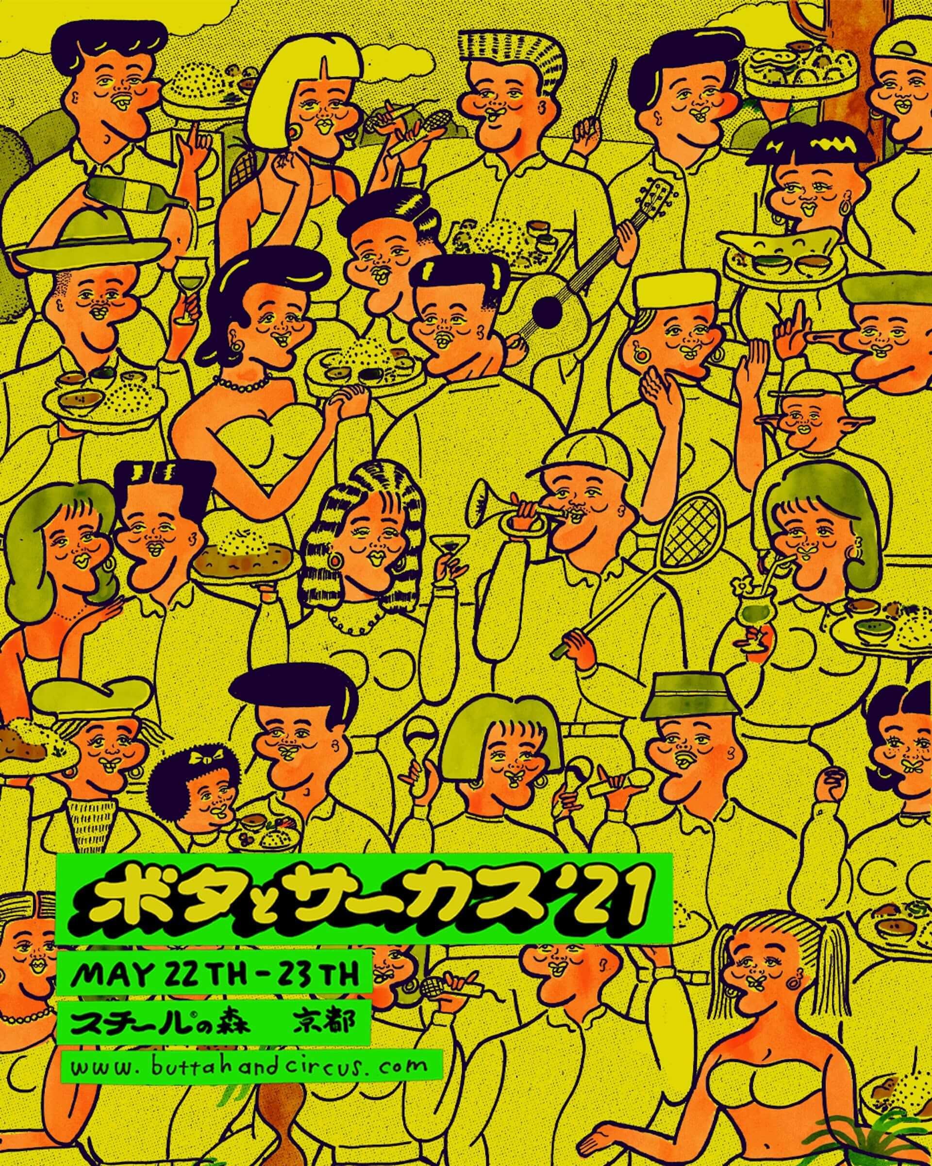 <ボタとサーカス 2021>にスチャダラパー、THA BLUE HERB、TENDRE、環ROY、Daichi Yamamotoら9組が登場!出演者第1弾が解禁 music210303_buttaandcircus_1-1920x2400