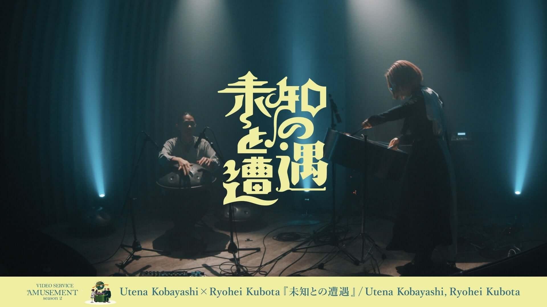Utena Kobayashi最新アルバム『6 roads』のジャケットが公開!下北沢SPREADの配信ライブ<未知との遭遇>には今夜出演 music210303_utena-kobayashi_5-1920x1080