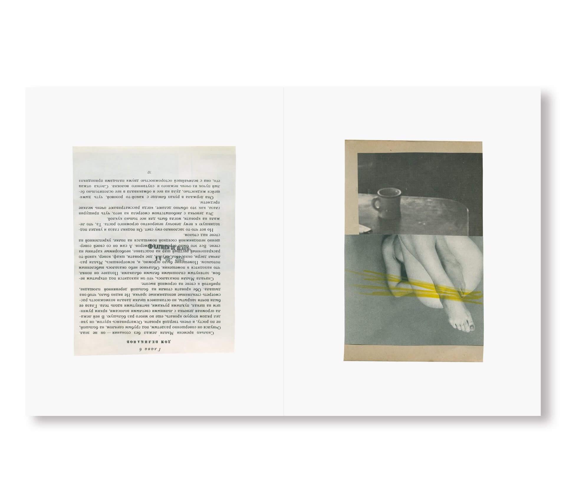 アートブックノススメ|Qetic編集部が選ぶ5冊/Harmony Korine 他 column210210_artbook-014
