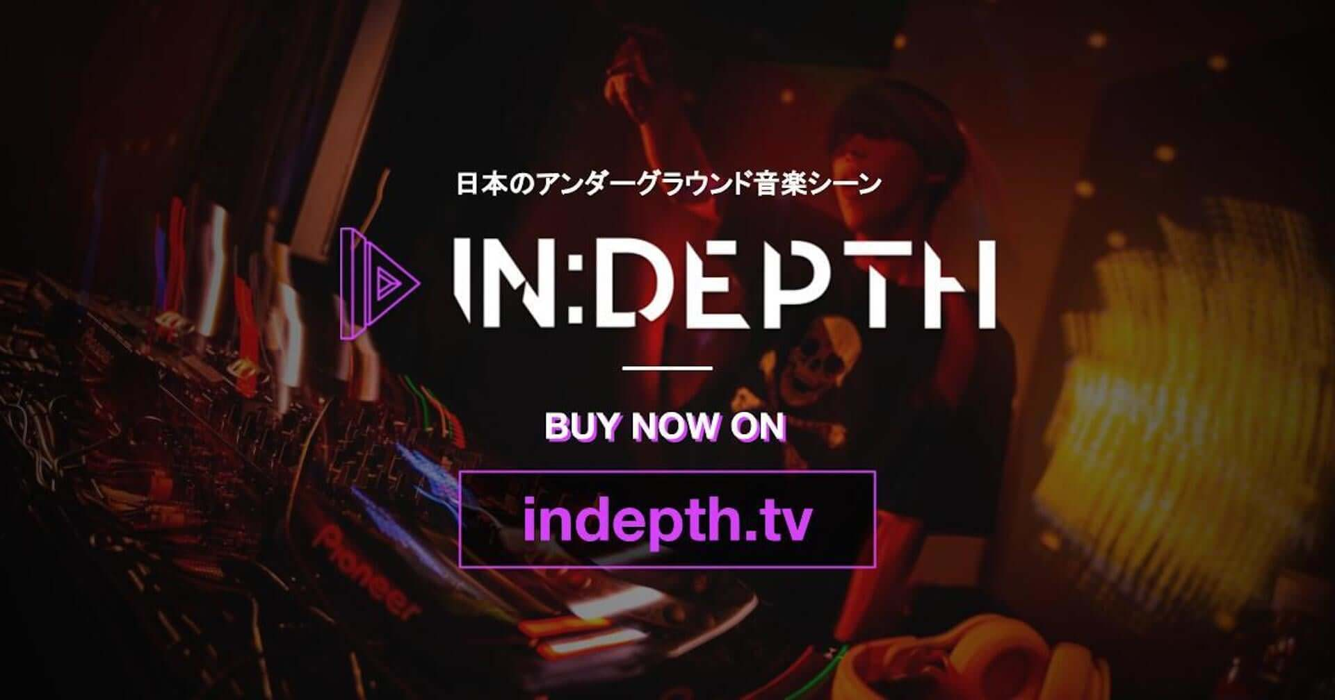 日本のアンダーグラウンド音楽シーンに迫る長編映像シリーズ『In:Depth』が始動!渋谷Lighthouse Records、幡ヶ谷Forestlimitなどが登場 music210304_indepth_8-1920x1008