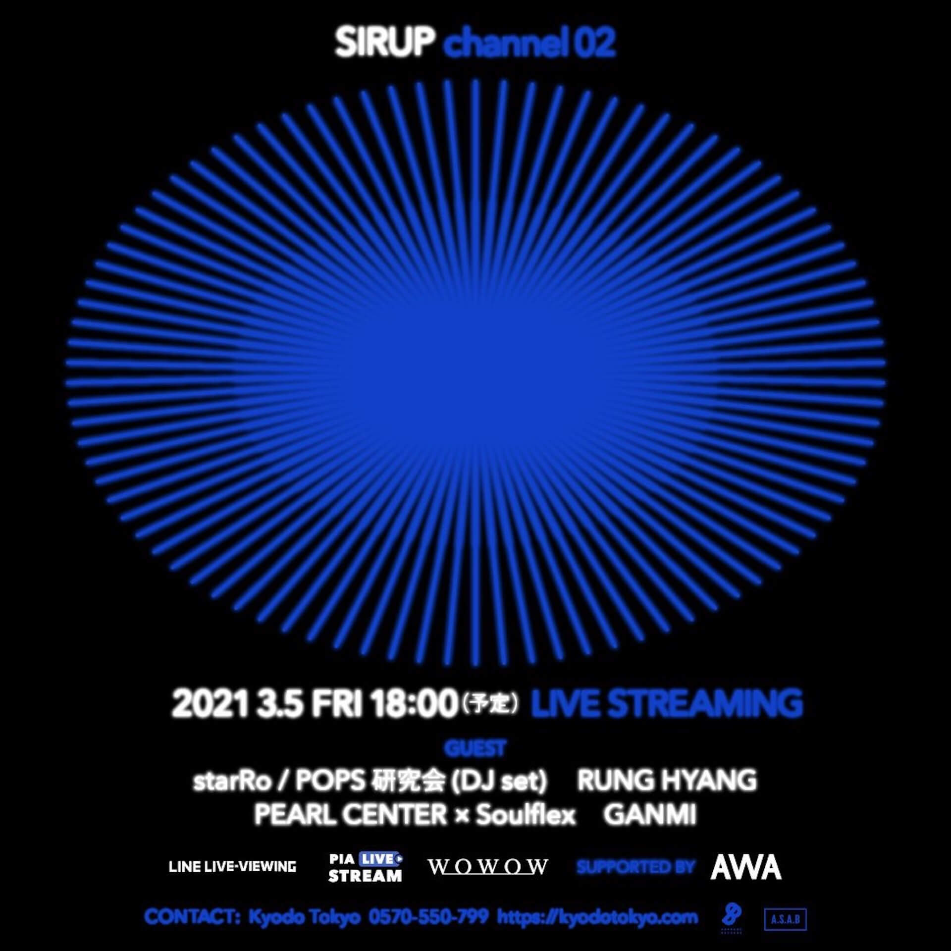 SIRUP<channel 02>が明日開催!ニューアルバム『cure』の特設サイトもオープン music210304_sirup_1
