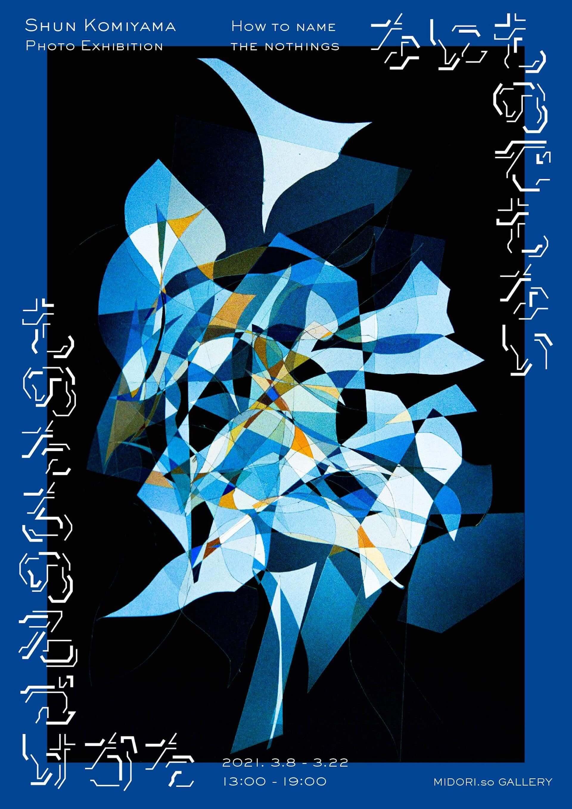 小見山峻の写真展<なにものでもないものたちの名づけかた>と<my beautiful tokyo>がMIDORI.so GALLERYにて同時開催決定! art210304_shun-komiyama_1-1920x2714