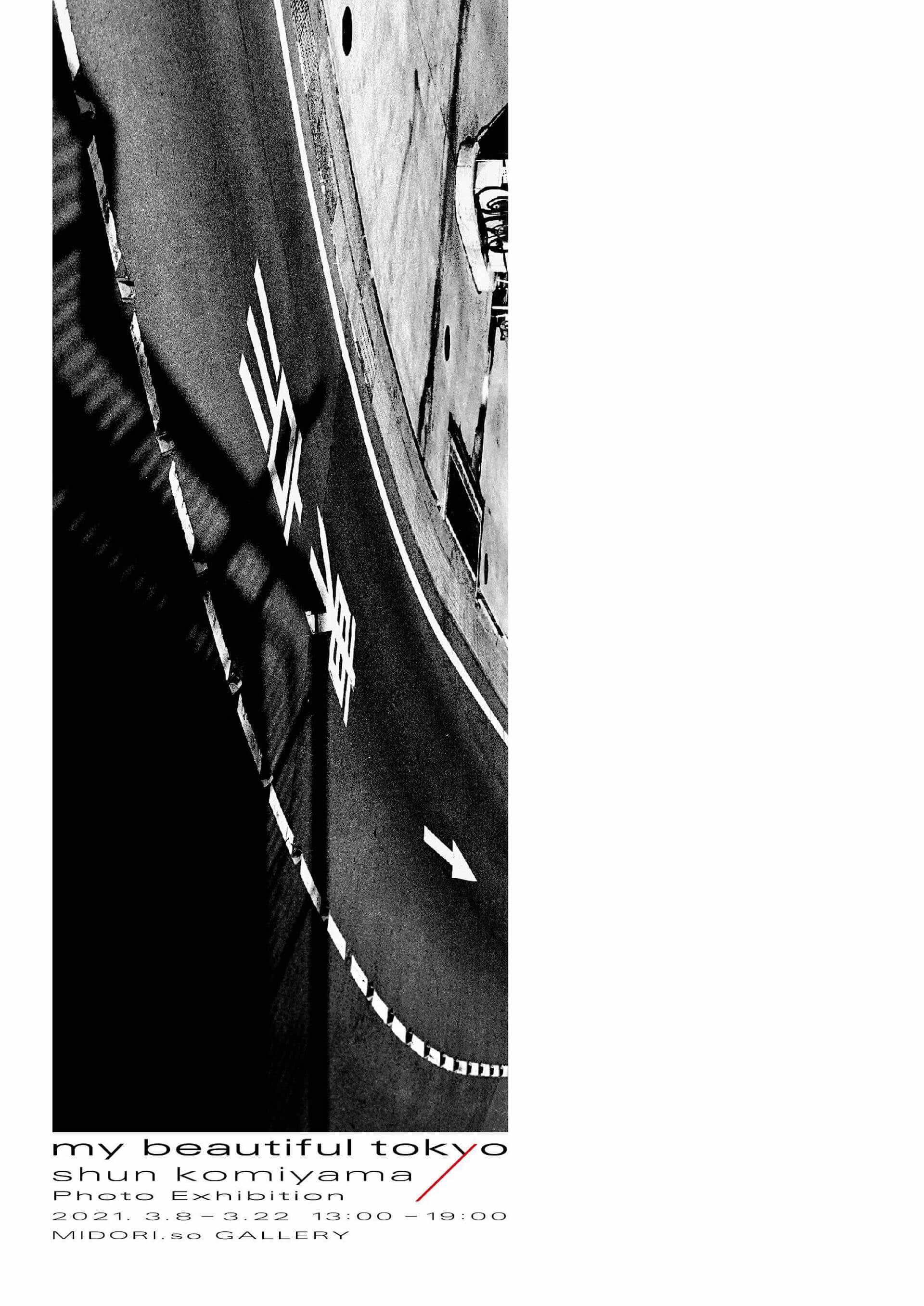 小見山峻の写真展<なにものでもないものたちの名づけかた>と<my beautiful tokyo>がMIDORI.so GALLERYにて同時開催決定! art210304_shun-komiyama_2-1920x2714