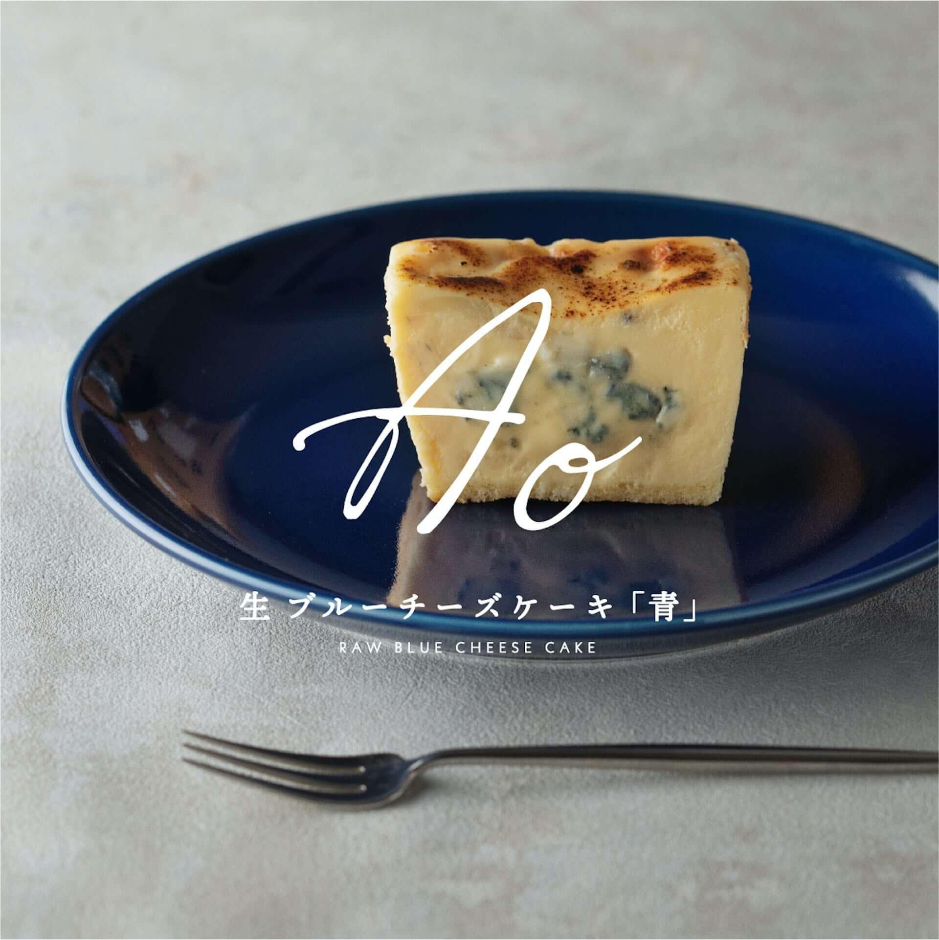 熟成ゴルゴンゾーラを使用した生ブルーチーズケーキ専門店「青」がルミネ立川に期間限定オープン!ホワイトデー企画も実施 gourmet210305_cheesecake-ao_6-1920x1922