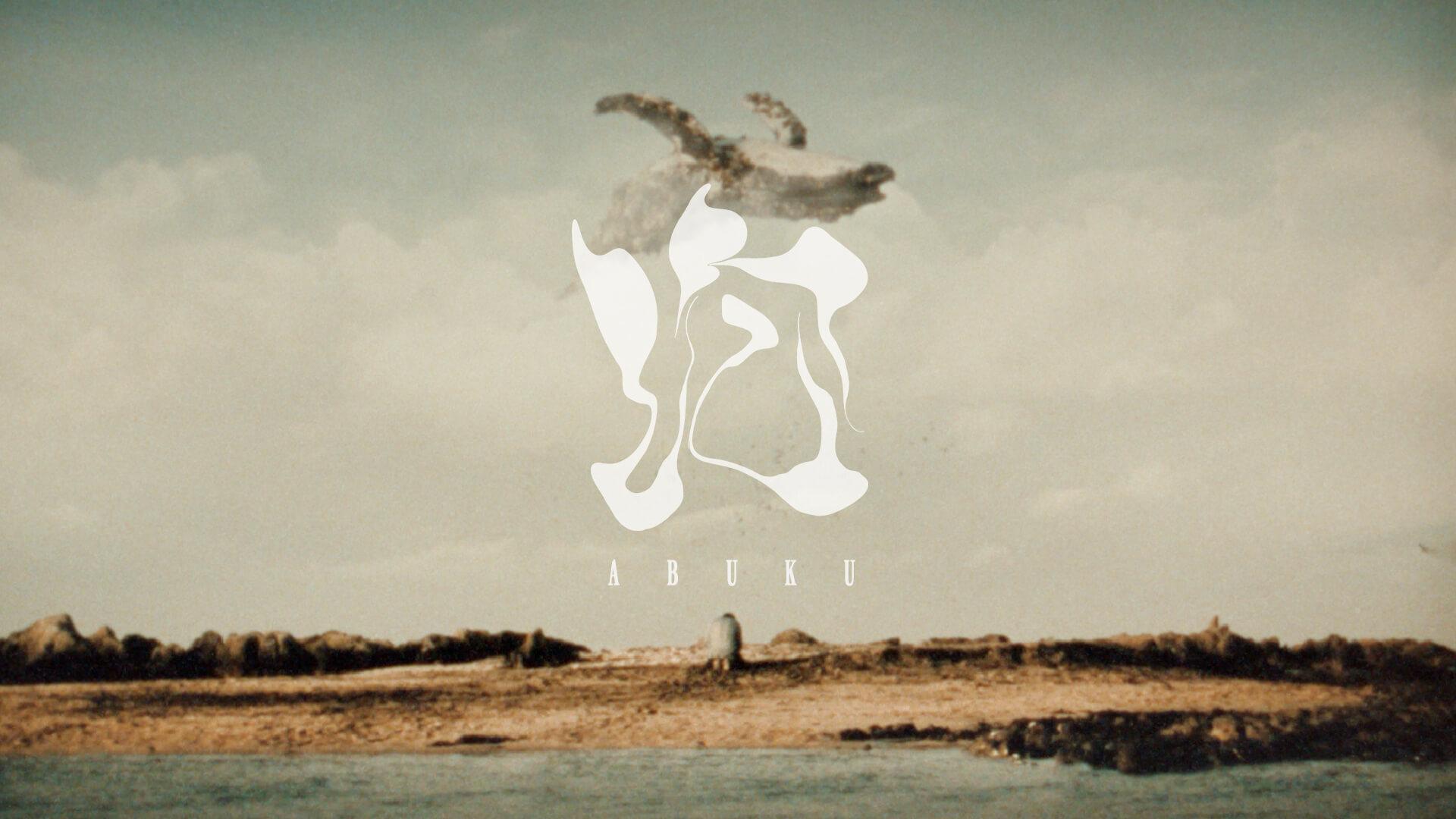 """King Gnuの新曲""""泡""""のミュージックビデオが本日プレミア公開!森山未來が全編で出演 music210305_kinggnu_mv_1"""