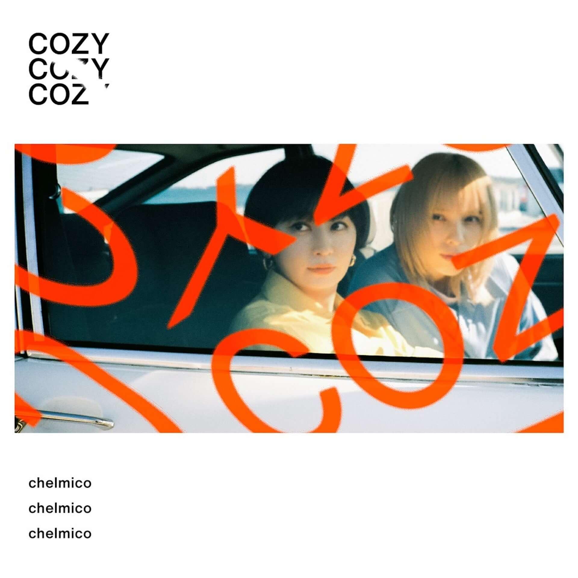 chelmicoが「COZY」と題した新曲&ミニアルバムを配信決定!最新ビジュアルとコメントも到着「日常を取り戻すための作品」 music210305_chelmico_2-1920x1920