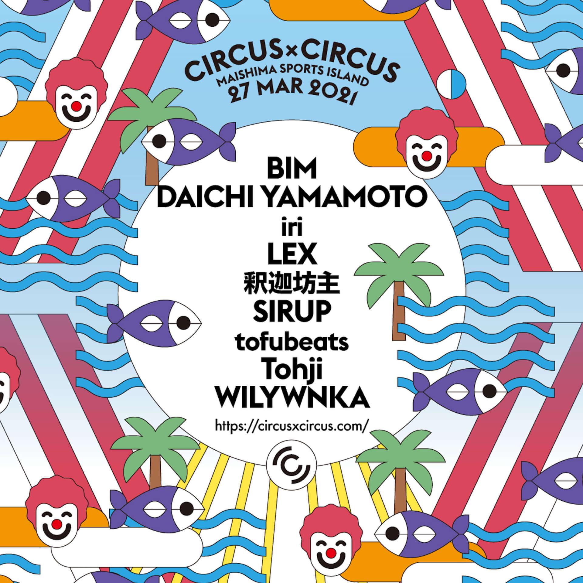 野外フェス<CIRCUS × CIRCUS>振替公演が開催決定!iri、tofubeats、Tohji、SIRUP、釈迦坊主らが出演 music210306_circusxcircus_1-1920x1920