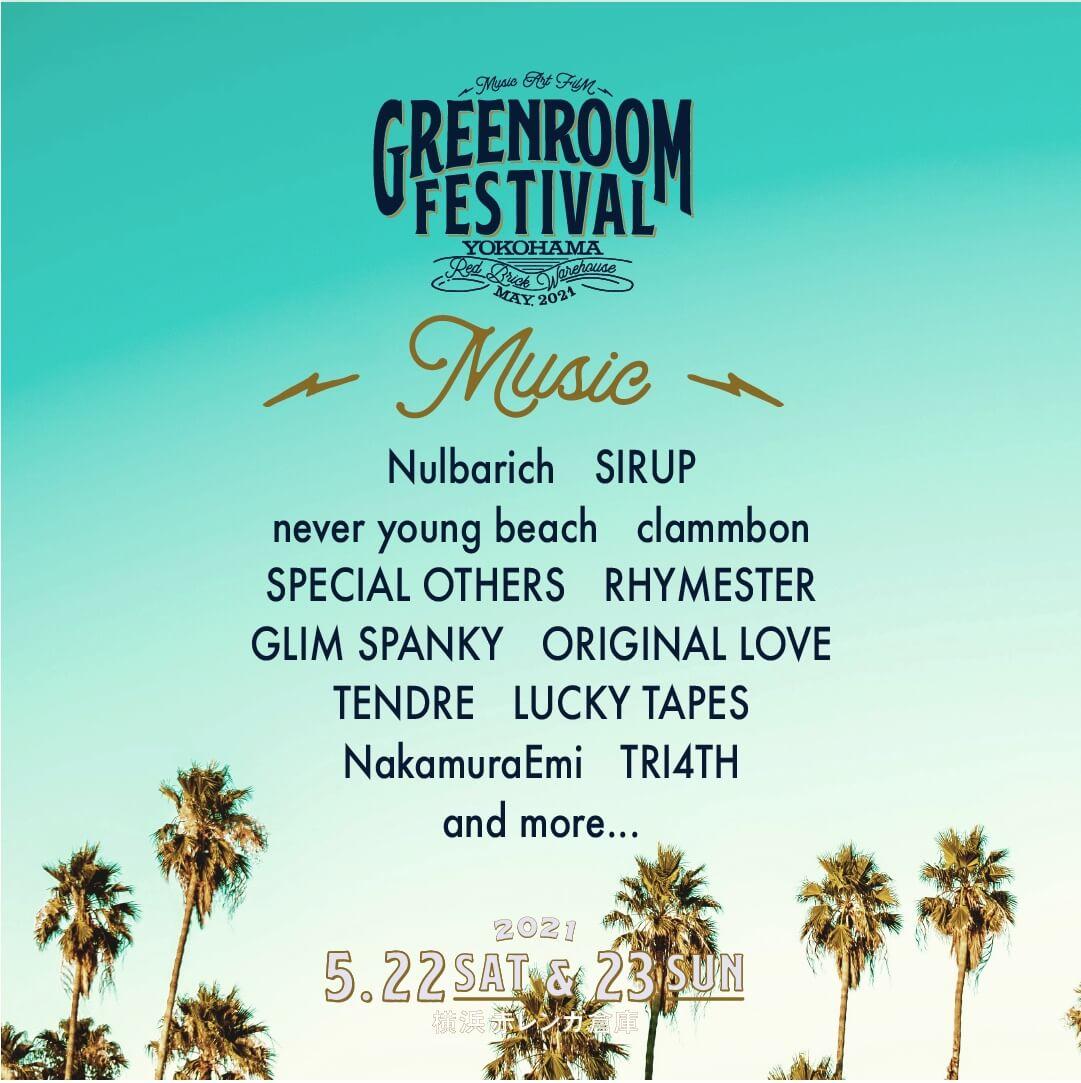 SIRUP、TENDRE、Nulbarich、clammbonら12組が登場!<GREENROOM FESTIVAL>第1弾アーティスト発表 music210308_greenroomfestival_11