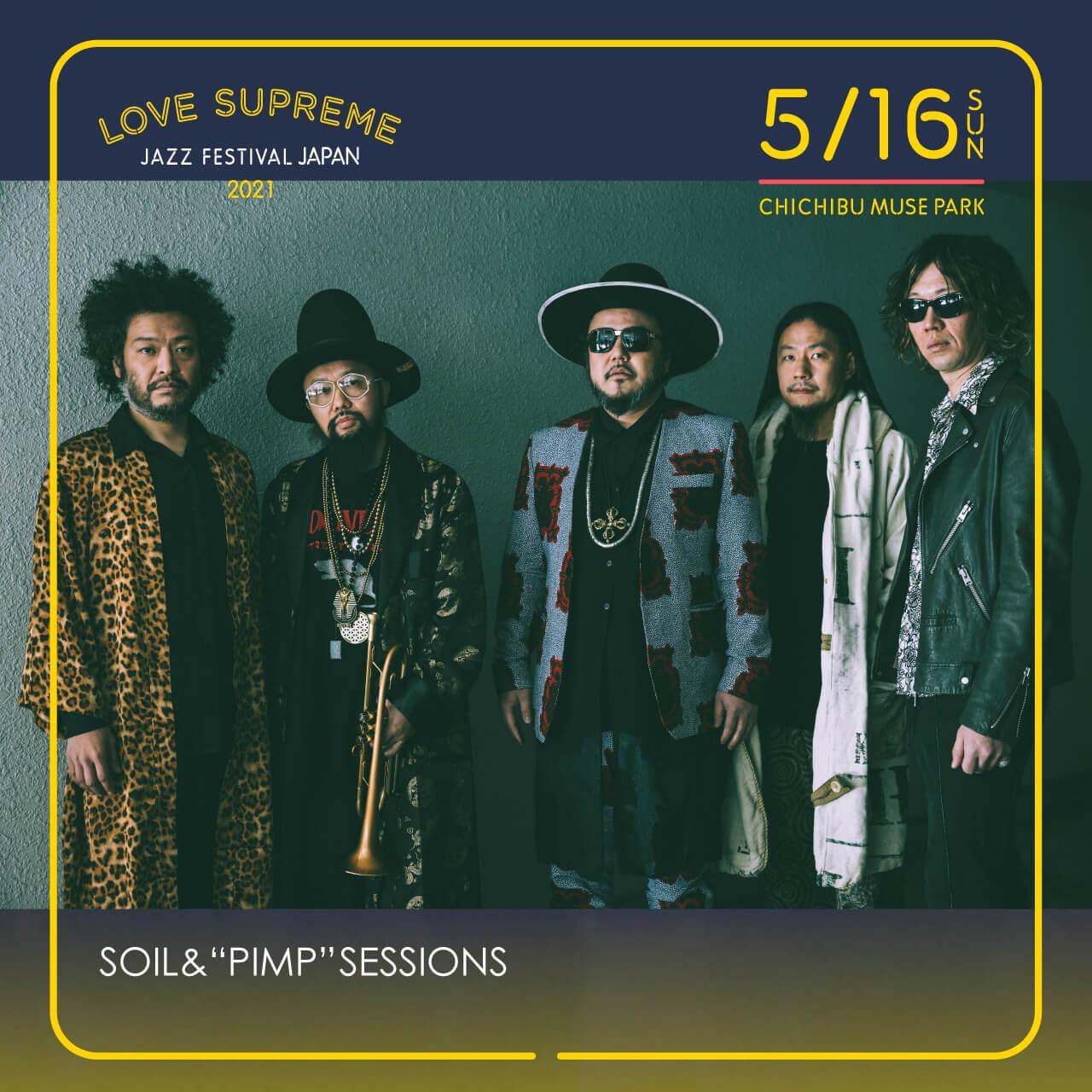 ジャズの祭典<LOVE SUPREME JAZZ FESTIVAL>が日本初開催決定!DREAMS COME TRUE、Ovall、WONKら第1弾アーティスト発表 music210308_lovesupreme_4