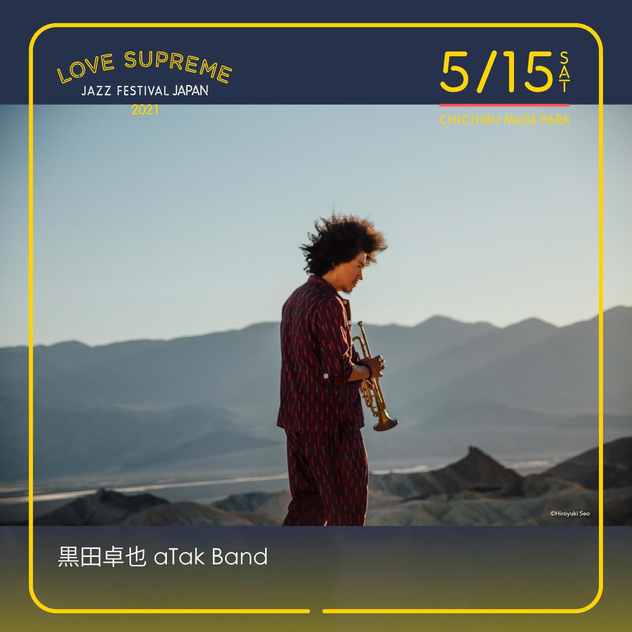 ジャズの祭典<LOVE SUPREME JAZZ FESTIVAL>が日本初開催決定!DREAMS COME TRUE、Ovall、WONKら第1弾アーティスト発表 music210308_lovesupreme_6