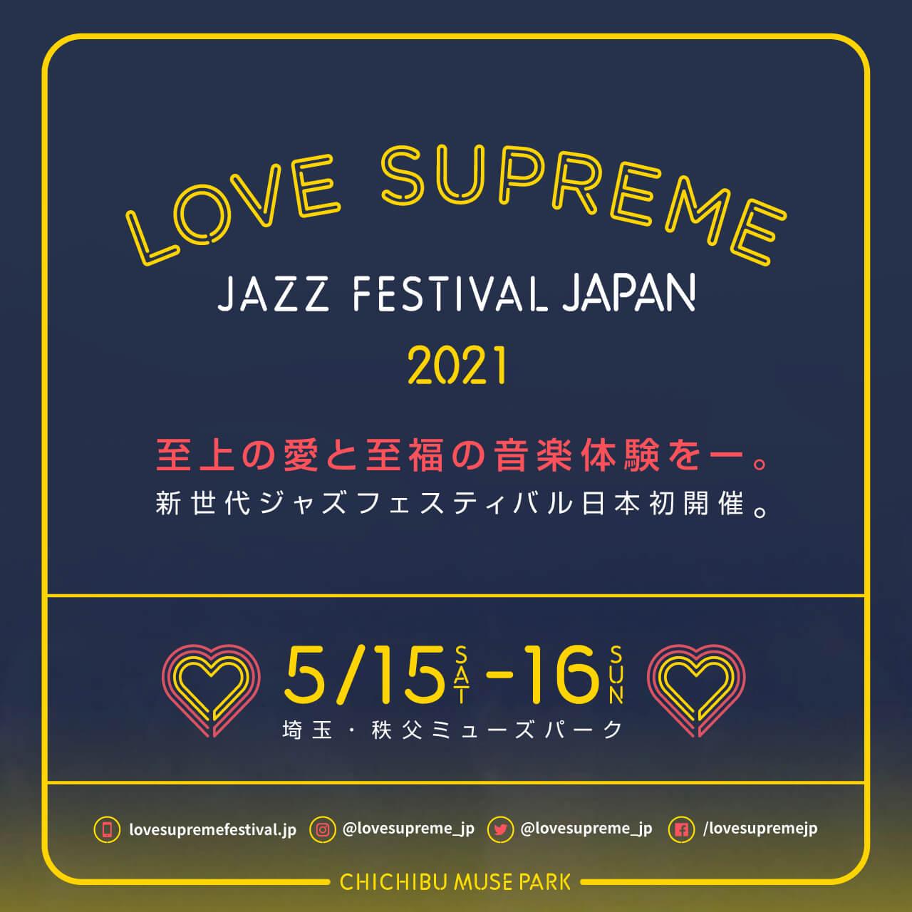 ジャズの祭典<LOVE SUPREME JAZZ FESTIVAL>が日本初開催決定!DREAMS COME TRUE、Ovall、WONKら第1弾アーティスト発表 music210308_lovesupreme_7