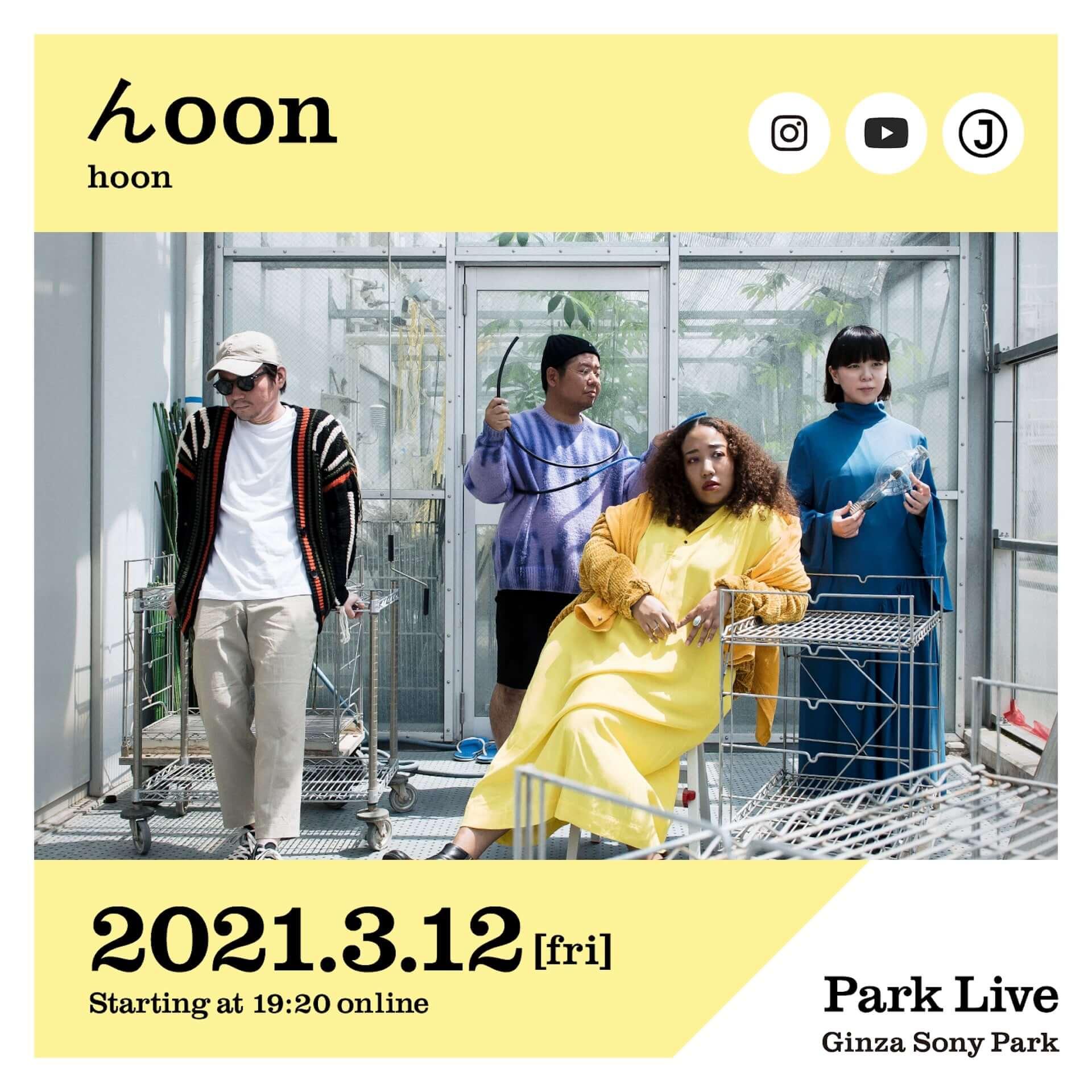 んoonが配信ライブシリーズ<Park Live>に登場!YouTube&Instagramで生演奏を披露 music210309_parklive-hoon_1-1920x1920