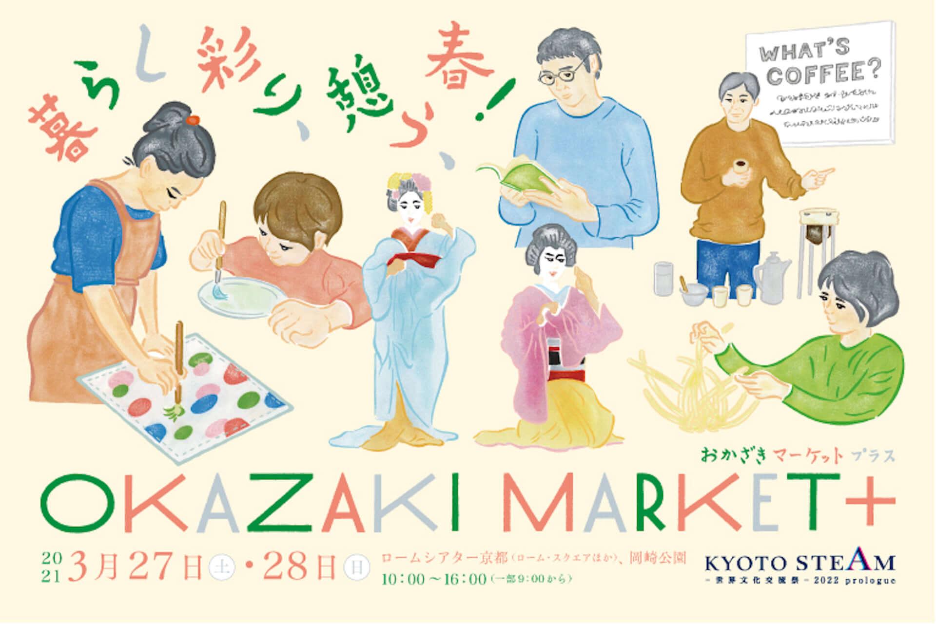 <KYOTO STEAM -世界文化交流祭- 2022 prologue>が開催決定!<MUTEK.JP>とのコラボプロジェクト「NAQUYO」やワークショップなど実施 art210309_kyoto-steam_2-1920x1281
