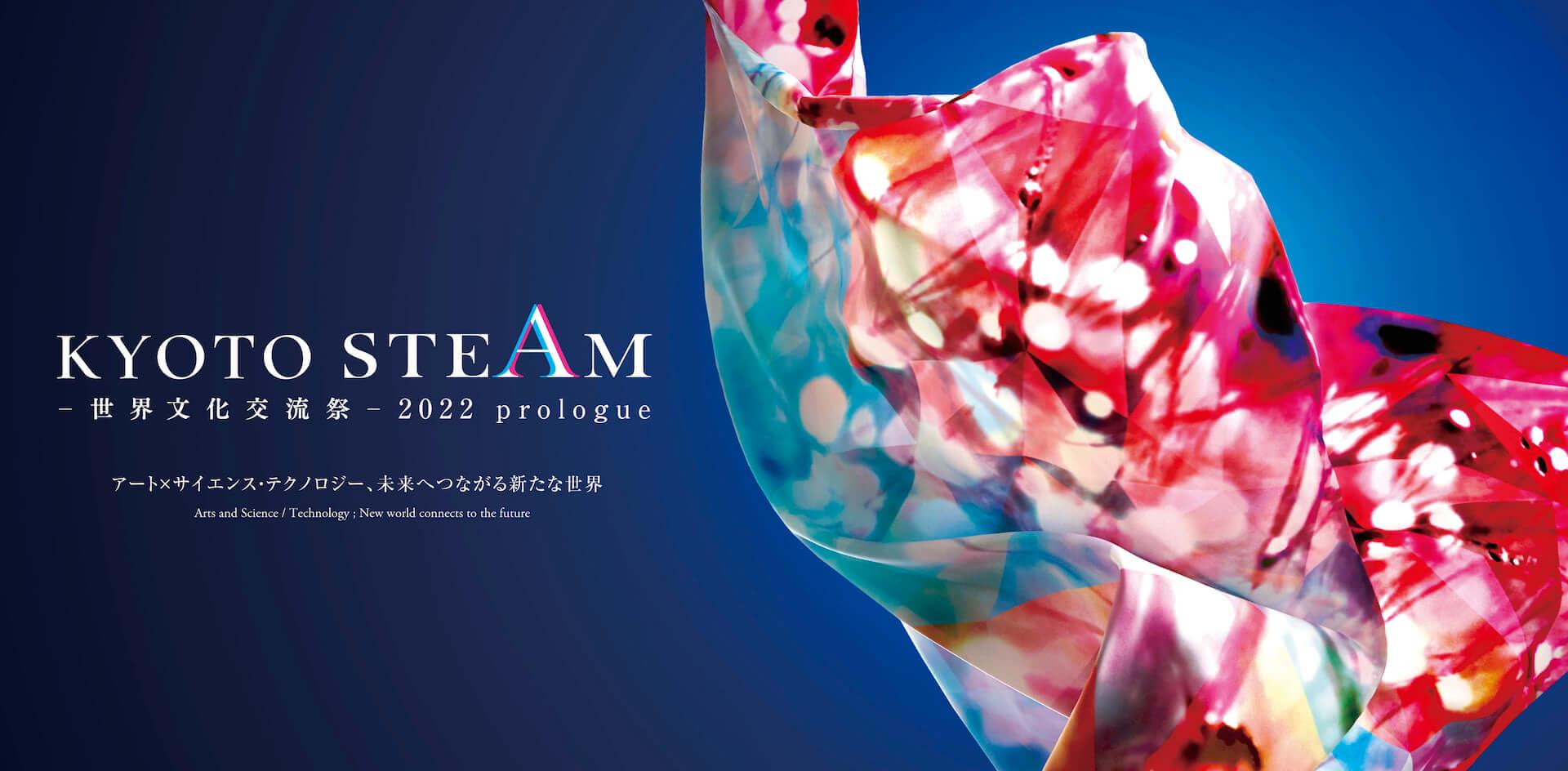 <KYOTO STEAM -世界文化交流祭- 2022 prologue>が開催決定!<MUTEK.JP>とのコラボプロジェクト「NAQUYO」やワークショップなど実施 art210309_kyoto-steam_3-1920x944