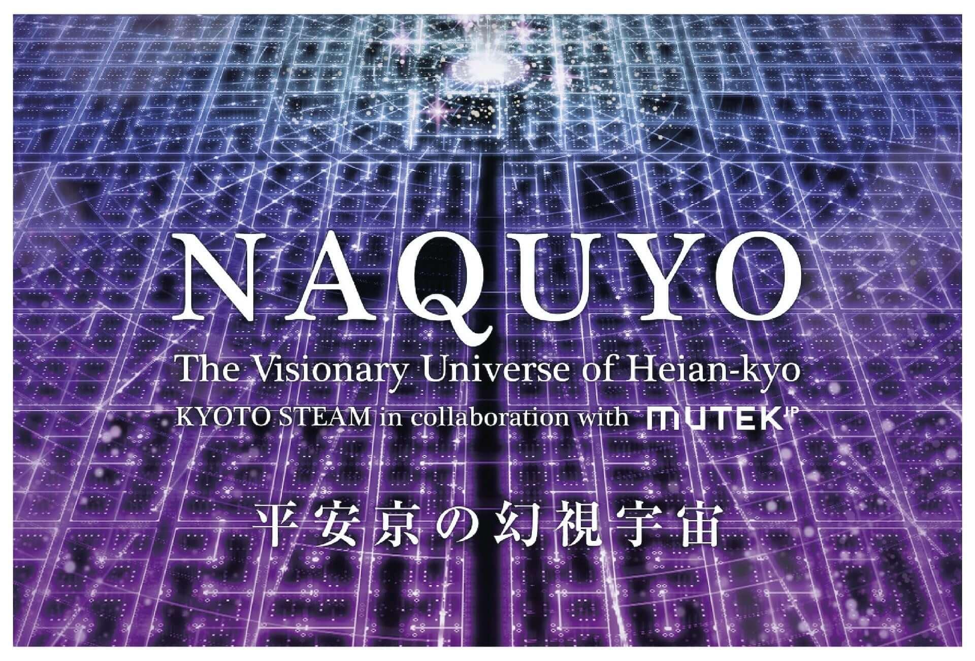 <KYOTO STEAM -世界文化交流祭- 2022 prologue>が開催決定!<MUTEK.JP>とのコラボプロジェクト「NAQUYO」やワークショップなど実施 art210309_kyoto-steam_4-1920x1302