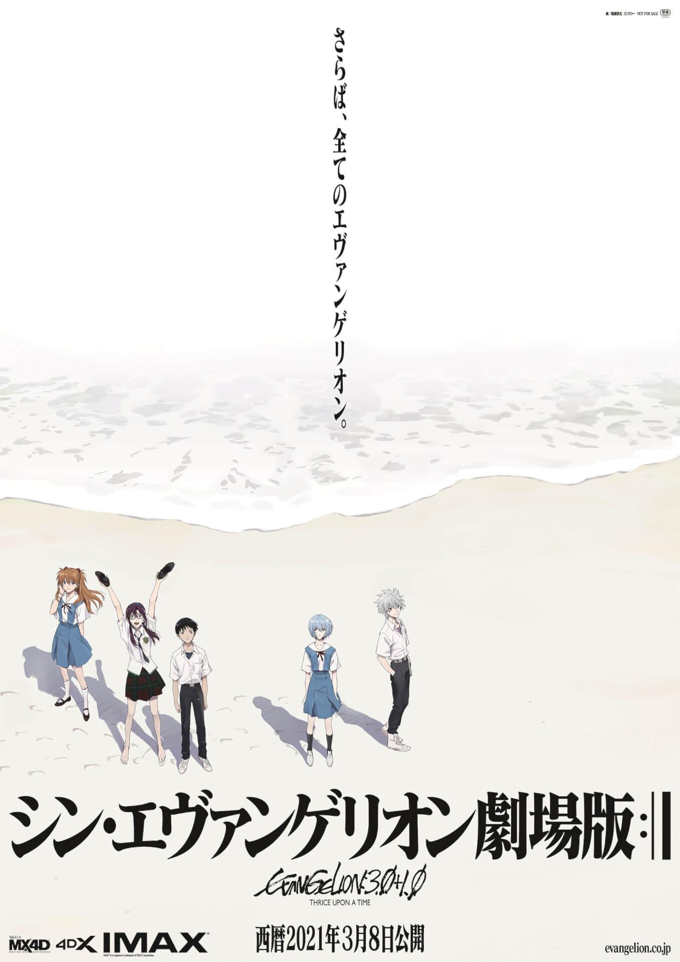 『シン・エヴァンゲリオン劇場版』初日で興収8億円突破!『:Q』の初日記録を大幅更新 film210309_eva_main