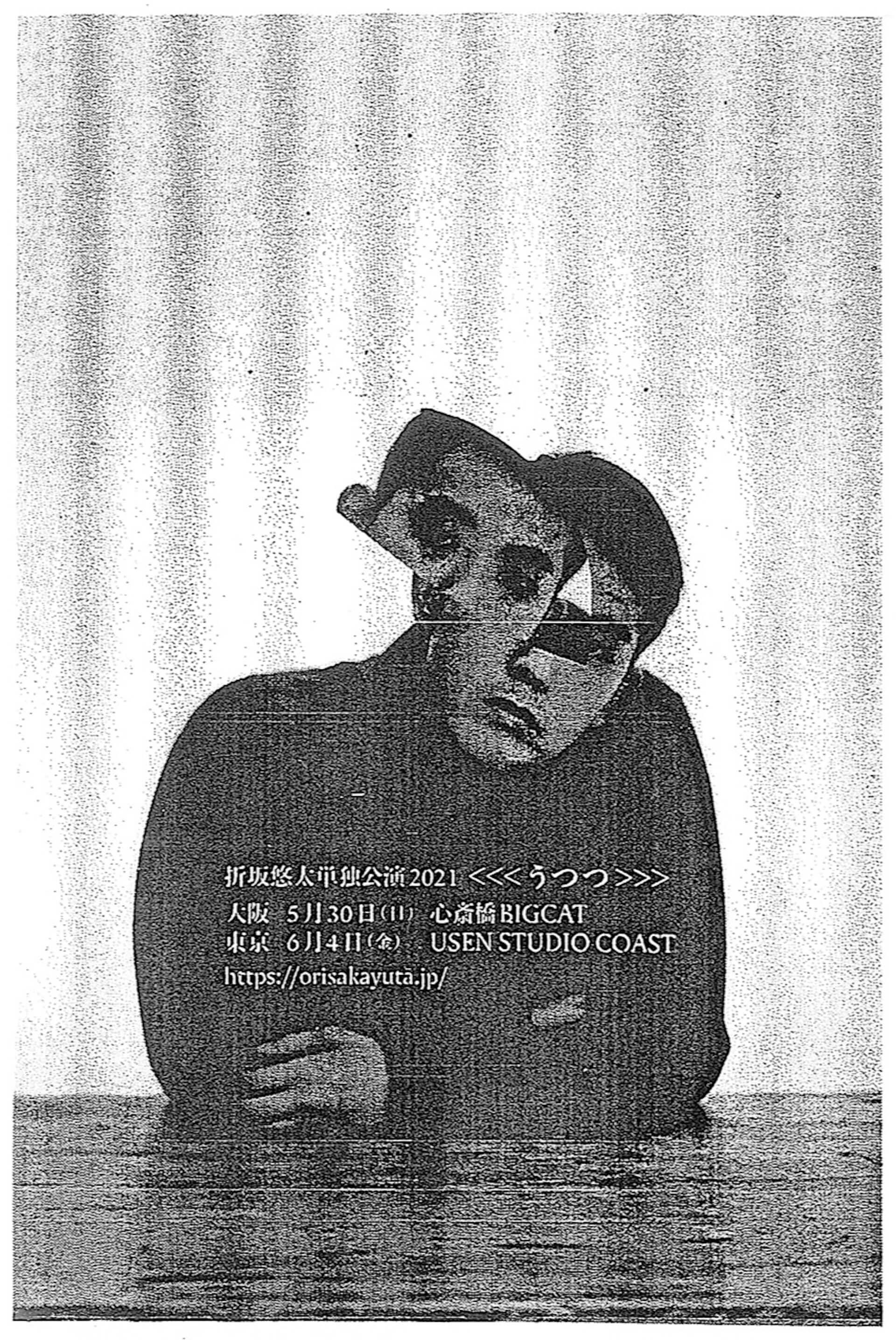 「折坂悠太単独公演2021<<<うつつ>>>」が東京・大阪で開催決定!新作『朝顔』収録曲のスタジオライブ映像も公開中 music210310_orisakayuta_1-1920x2871