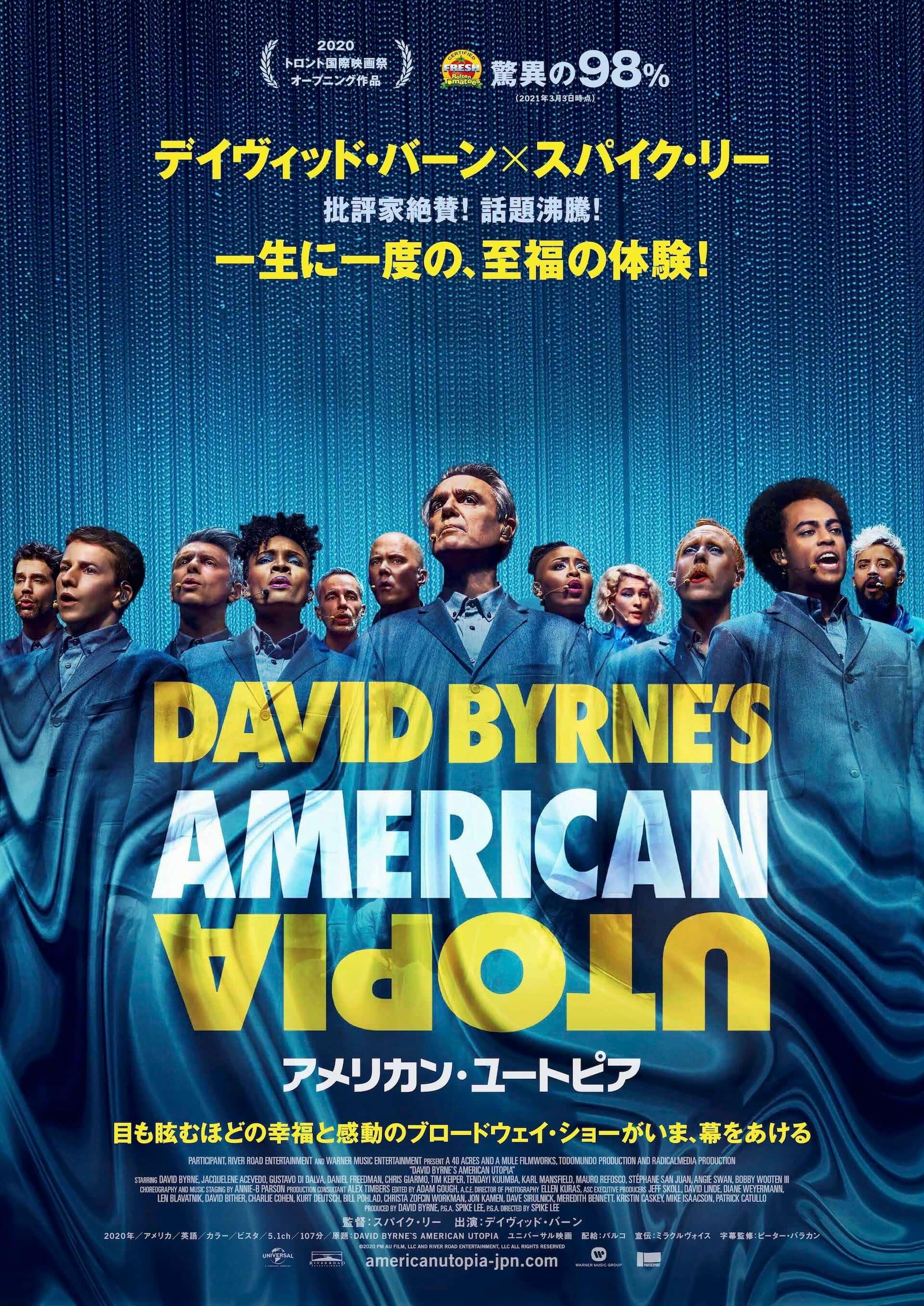元Talking Heads・David Byrneとスパイク・リー監督のコラボ映画『アメリカン・ユートピア』が日本公開決定!字幕監修はピーター・バラカン film210310_americanutopia_1-1920x2714
