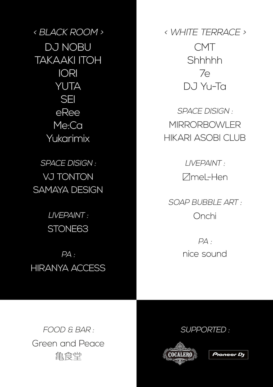 野外フェス<ZIPANG>が復活!DJ Nobu、Takaaki Itoh、Shhhhh、7eら出演のニューベニュー・ローンチパーティーが開催決定 music210311_zipang_1-1920x2716