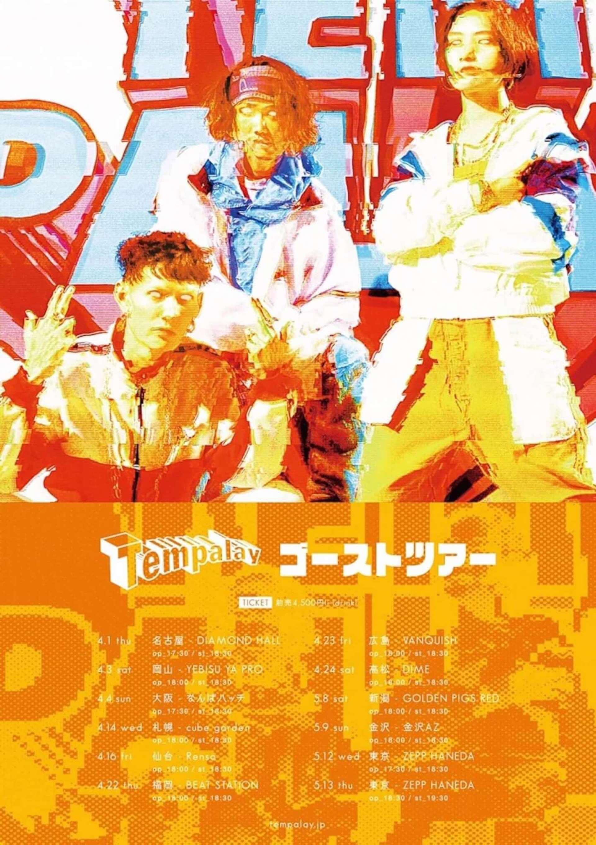 『Tempalayの、8時だョ!1時間後は9時だョ!』がInterFM897にて放送決定!Tempalay最新作『ゴーストアルバム』発売記念 music210311_tempalay_1-1920x2721