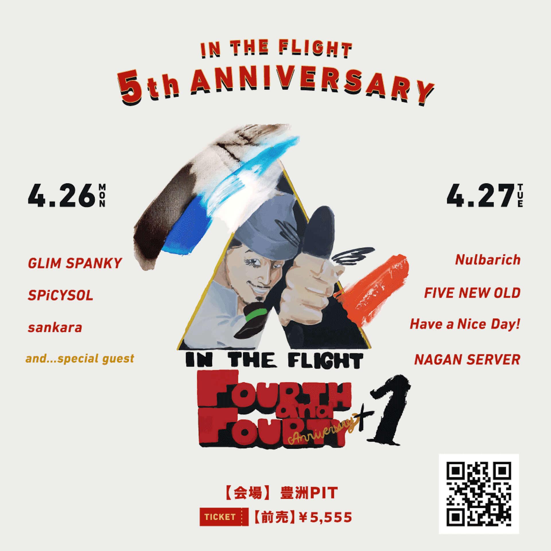 Nulbarich、GLIM SPANKY、FIVE NEW OLD、NAGAN SERVERらが出演!IN THE FLIGHTの5周年記念イベントが開催決定 music210311_intheflight5th_3-1920x1920