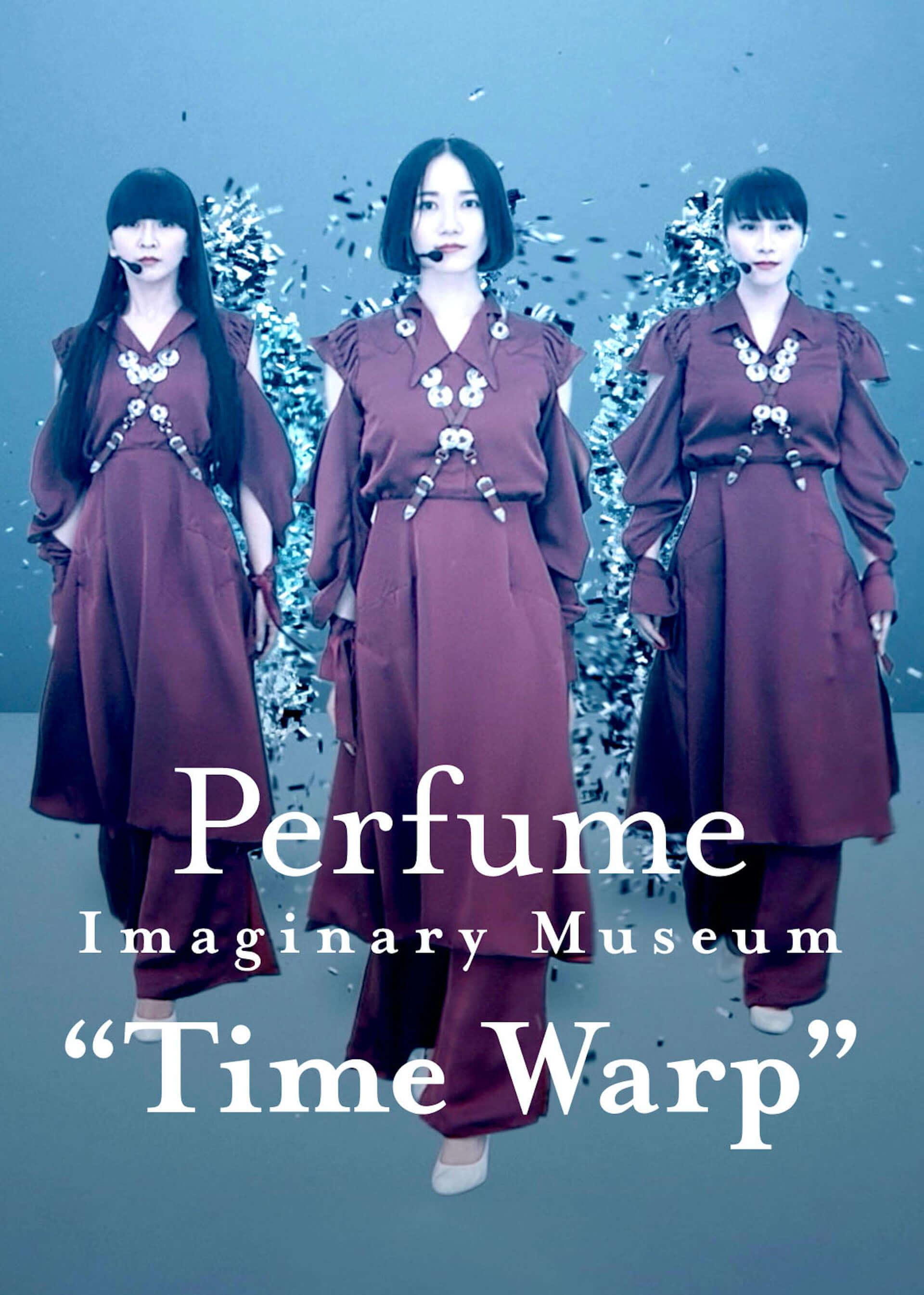 "Perfume<Reframe 2019>の映像化作品がNetflixに登場!パフォーマンス作品<Perfume Imaginary Museum""Time Warp"">も独占配信決定 music210312_perfume_2-1920x2690"
