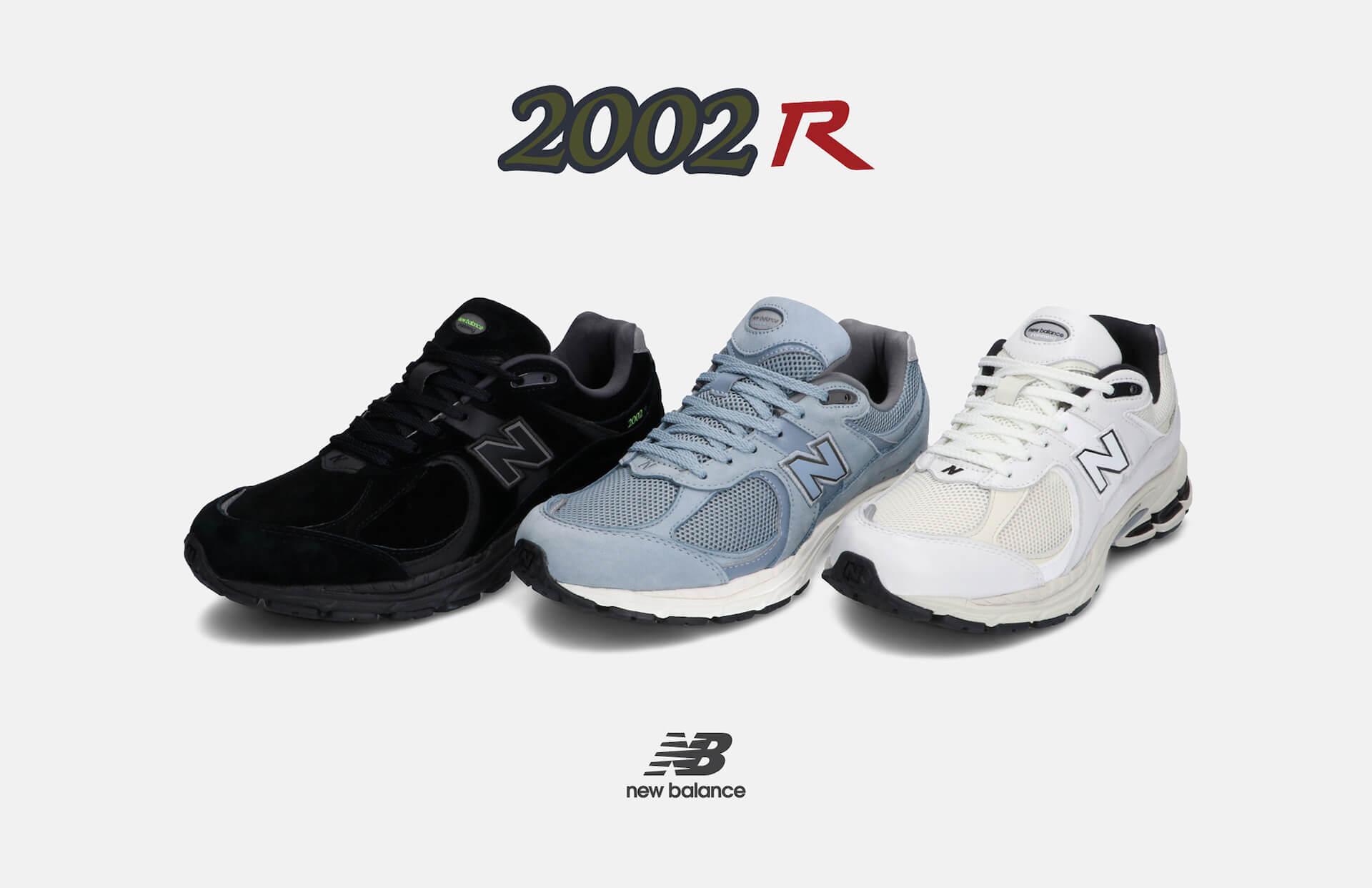 大人気のニューバランス「2002R」にアーバンカラーが新登場!ブラック、グレー、オフホワイトの3色 life210312_newbalance_2002r_1